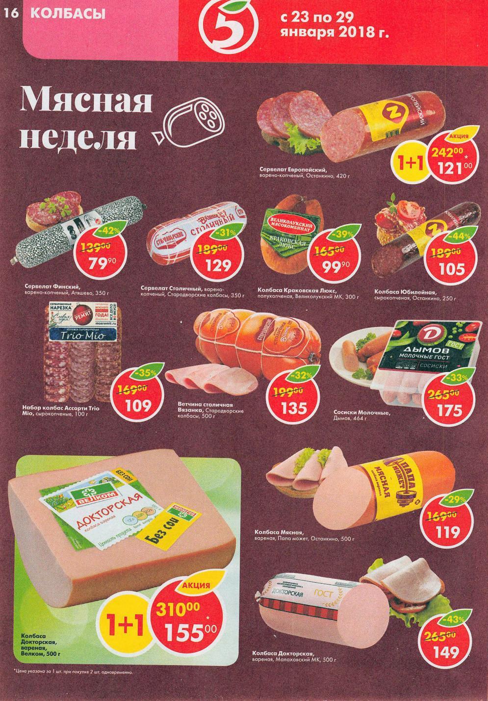 Акции в Пятерочке с 23 по 29 января 2018 года