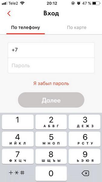 Вводим номер телефона и пароль