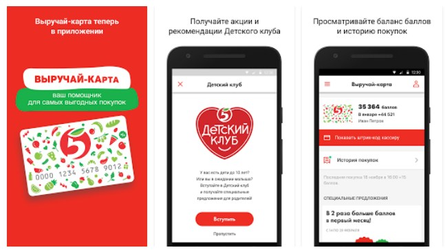 Мобильное приложение Пятёрочка