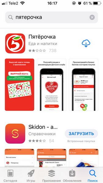 Скачиваем приложение Пятёрочка