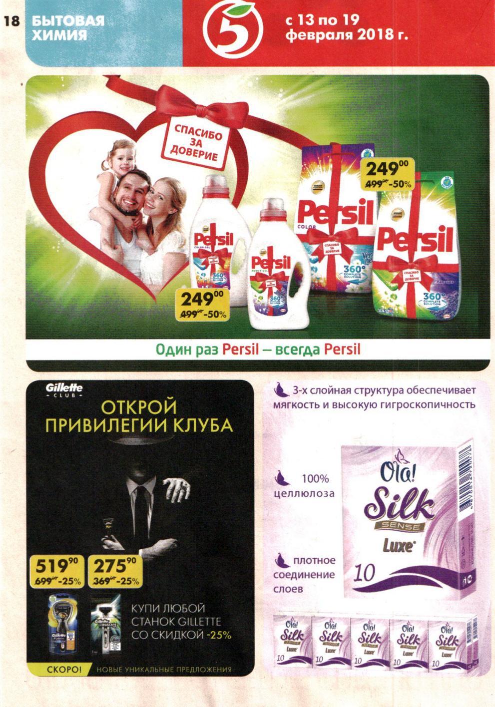Акции в Пятёрочке с 13 по 19 февраля 2018 года