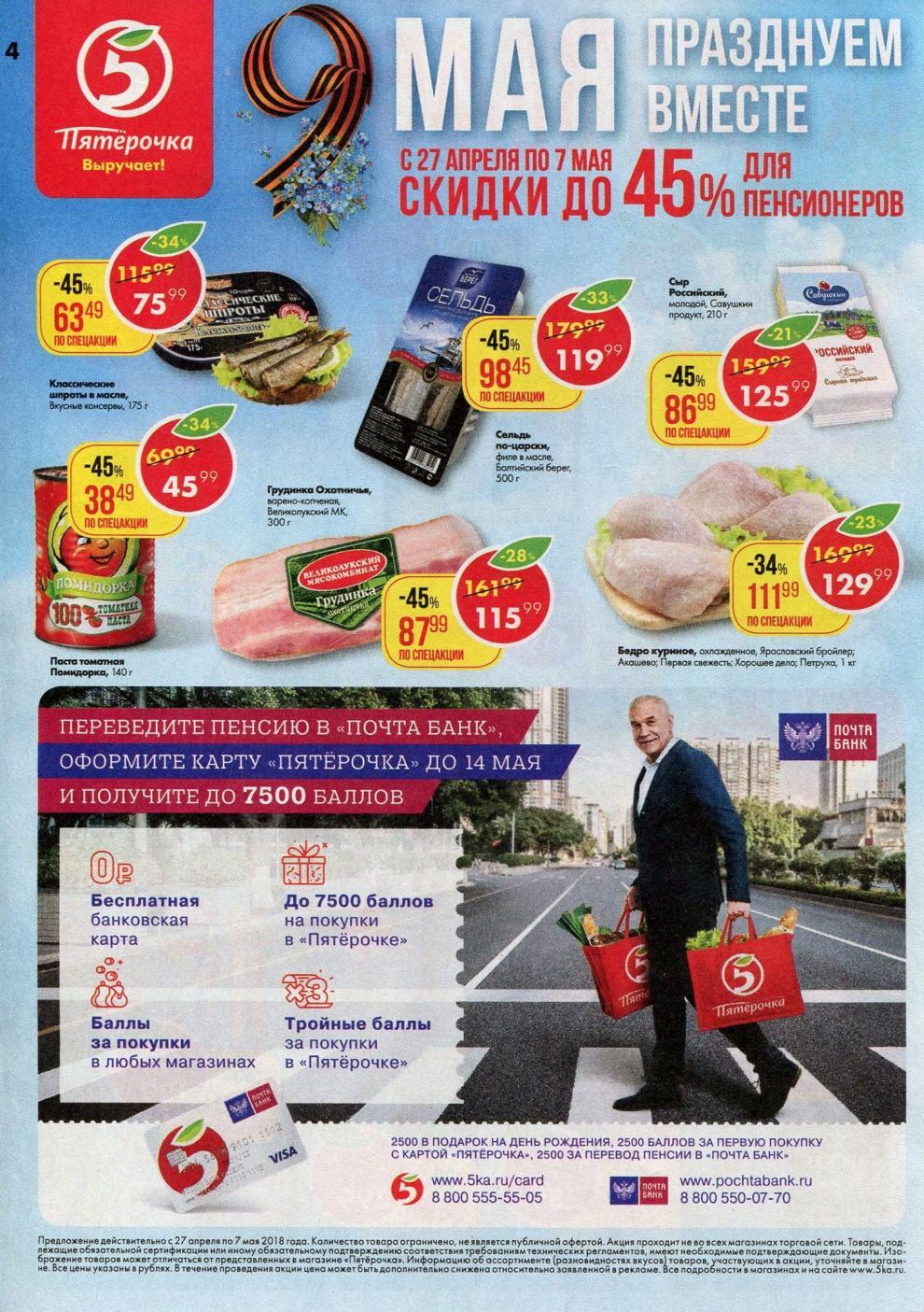 Акции в Пятёрочке с 1 по 7 мая 2018 года