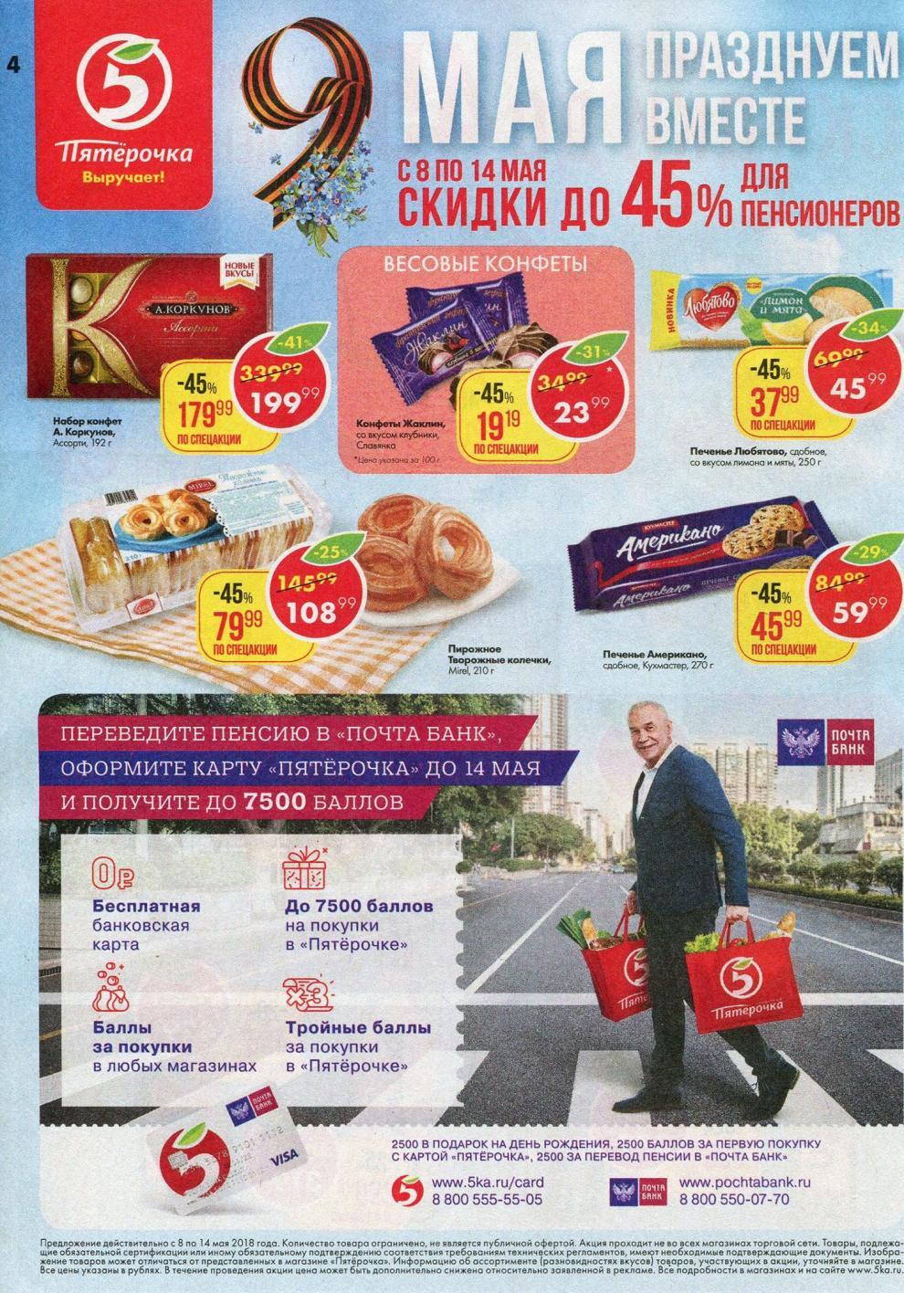 Акции в Пятёрочке с 8 по 14 мая 2018 года
