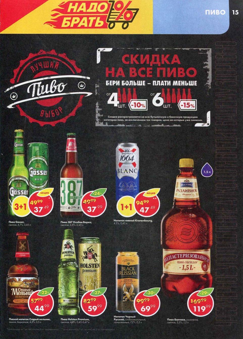 Акции в Пятёрочке с 15 по 21 мая 2018 года