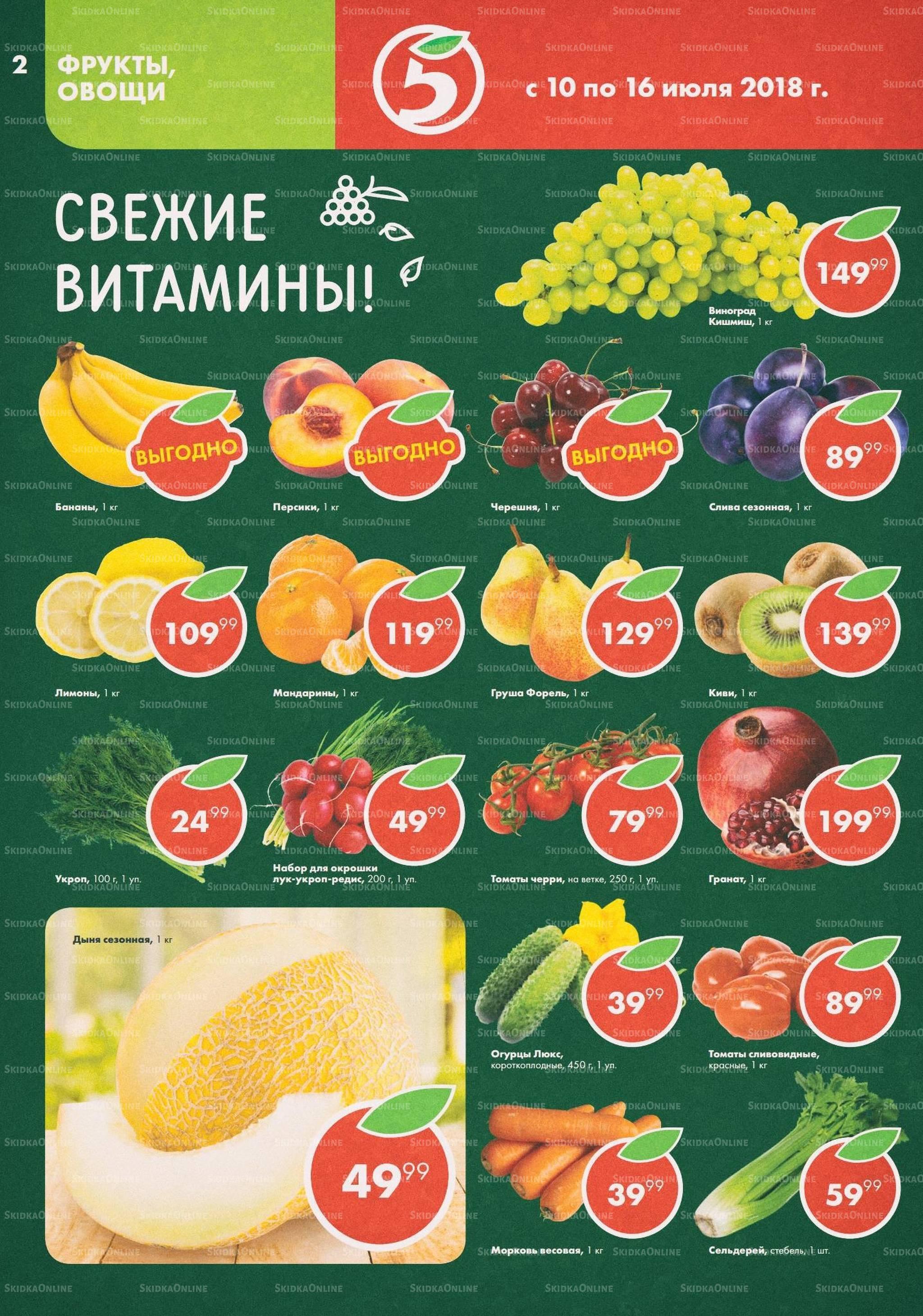 Акции в Пятёрочке с 10 по 16 июля 2018 года