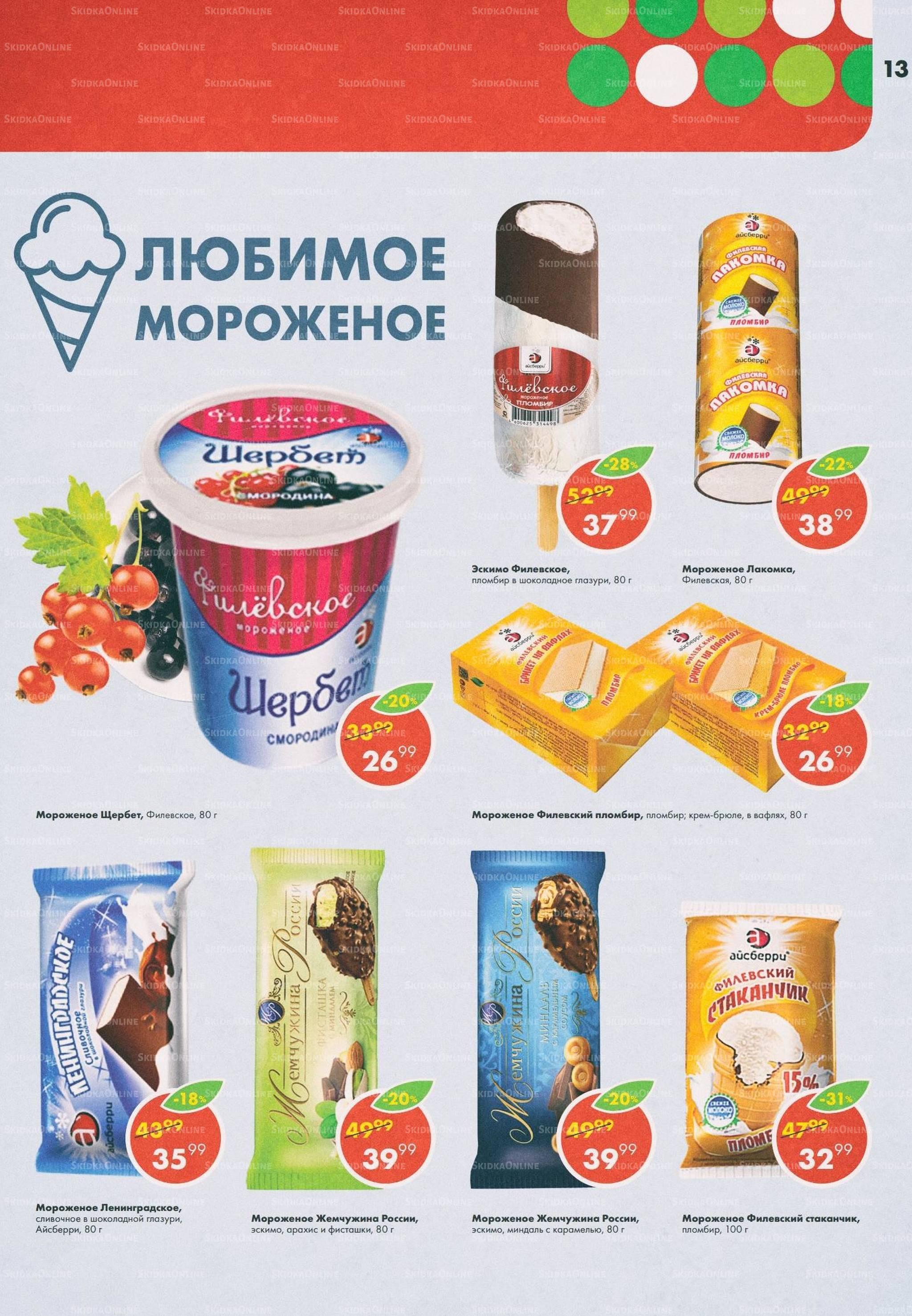 Акции в Пятёрочке с 24 по 30 июля 2018 года