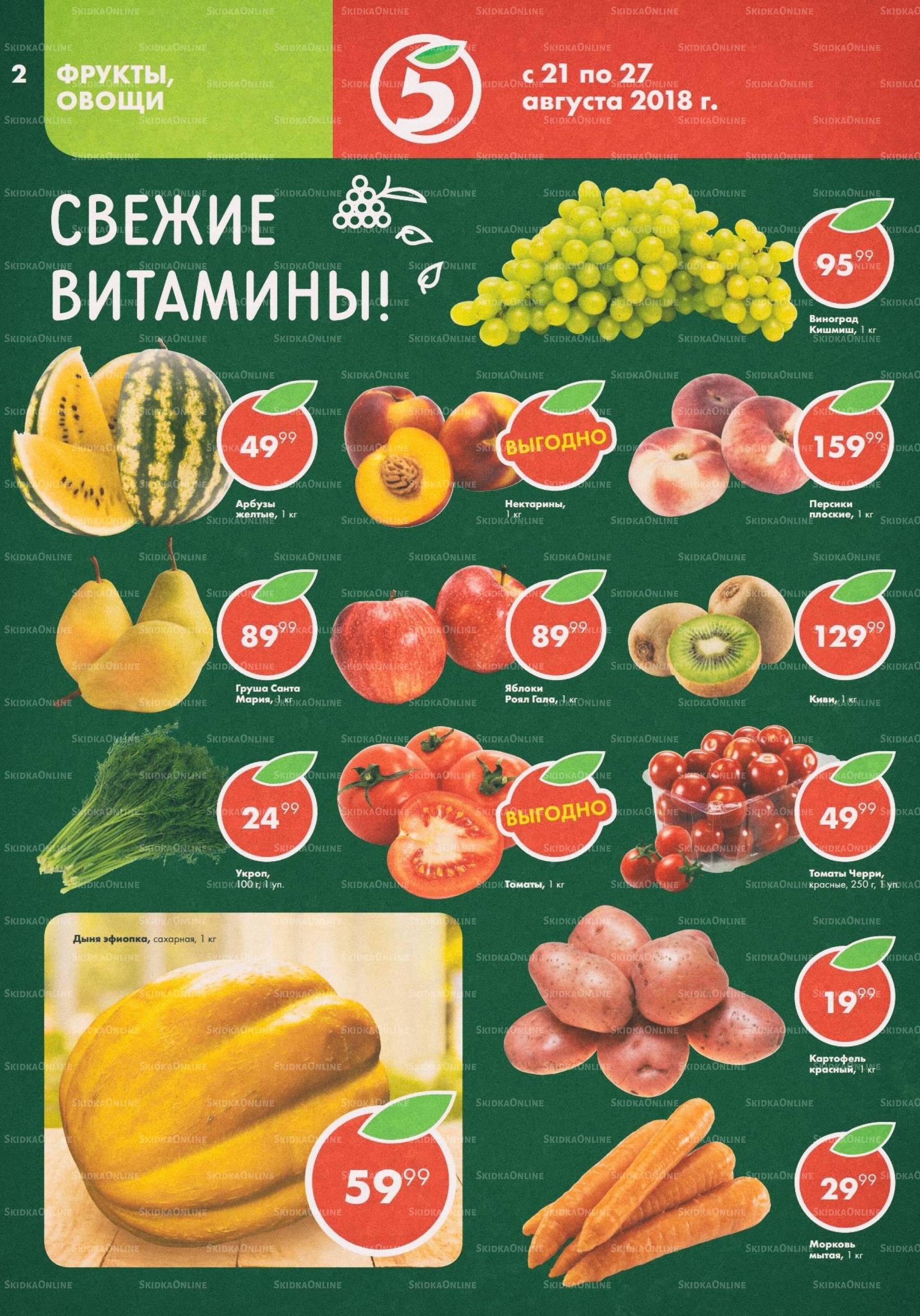 Акции в Пятёрочке с 21 по 27 августа 2018 года