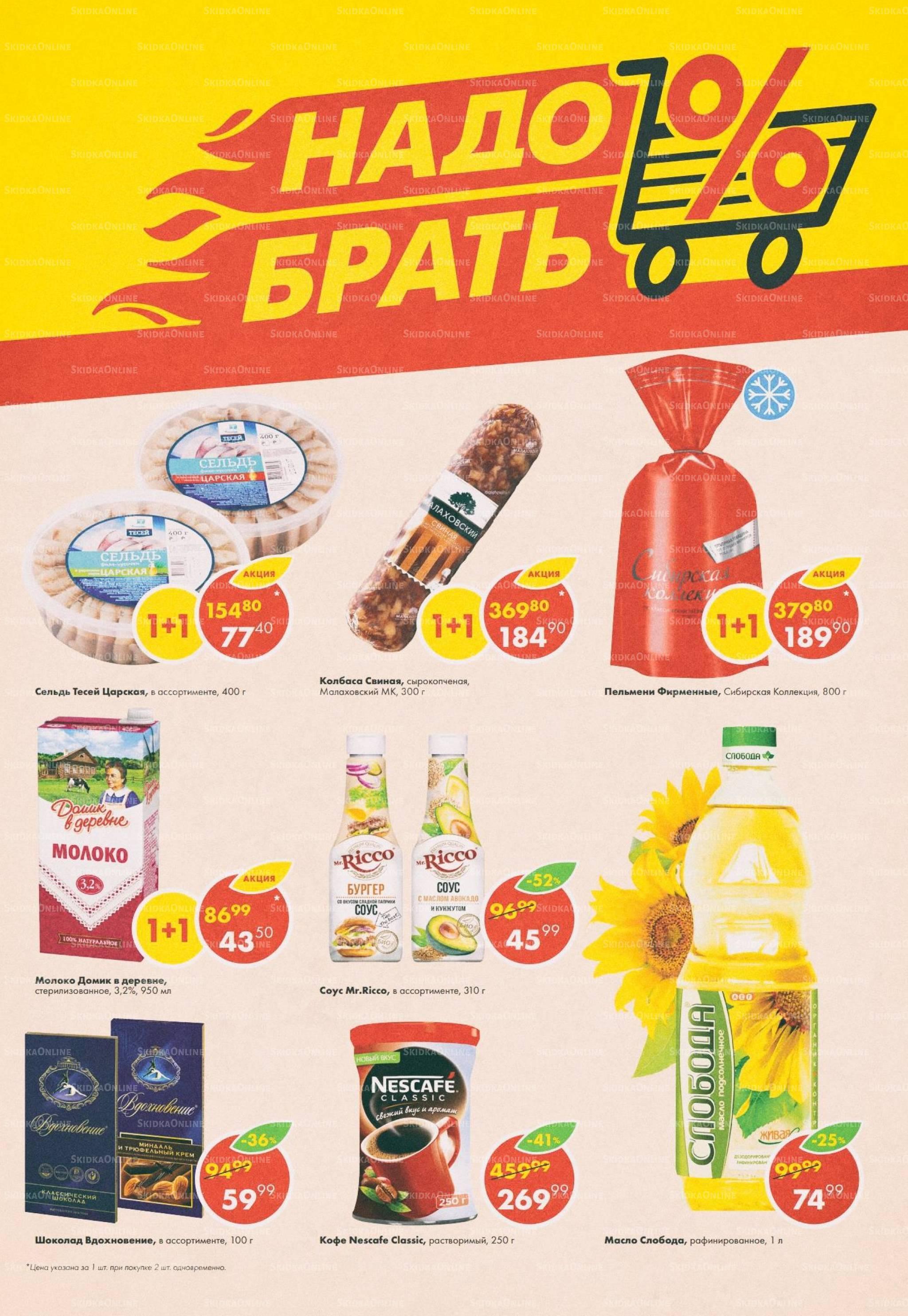 Акции в Пятёрочке с 4 по 10 сентября 2018 года