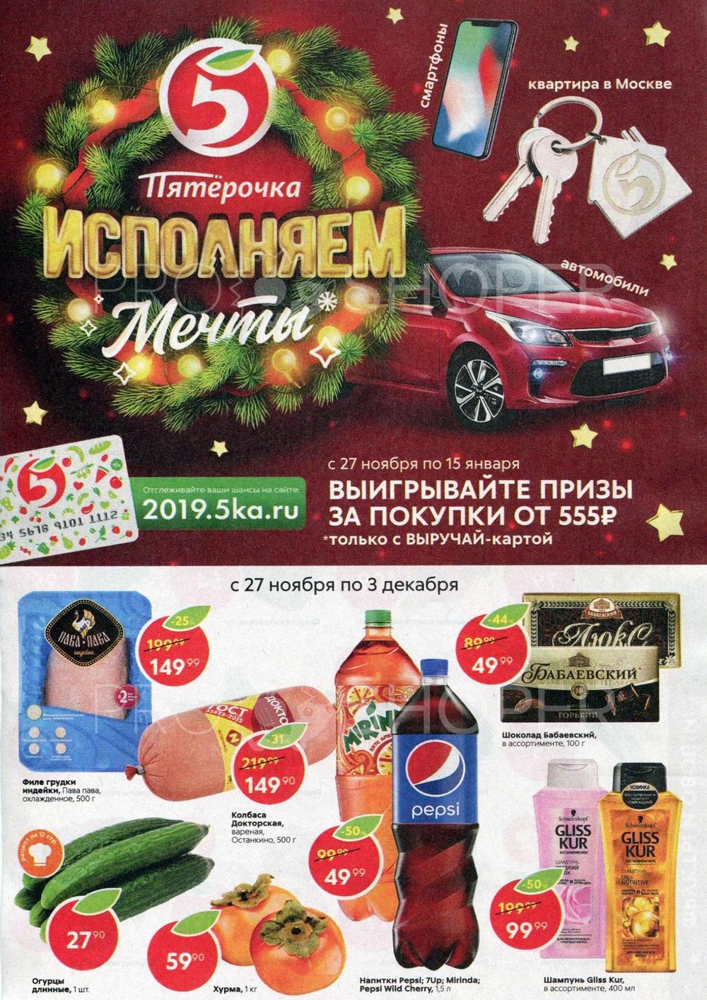 Акции в Пятёрочке с 27 ноября по 3 декабря 2018 года
