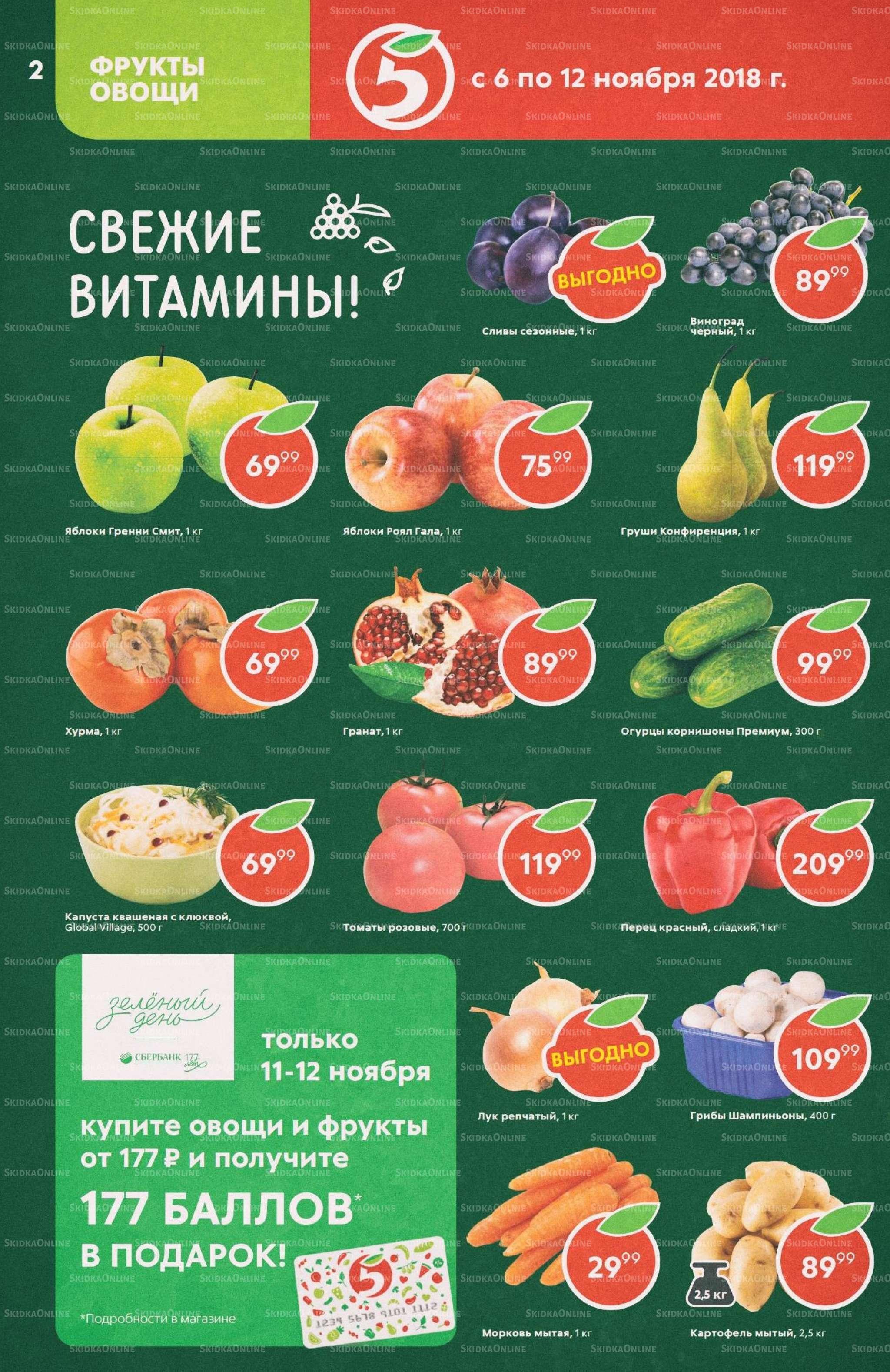 Акции в Пятёрочке с 6 по 12 ноября 2018 года