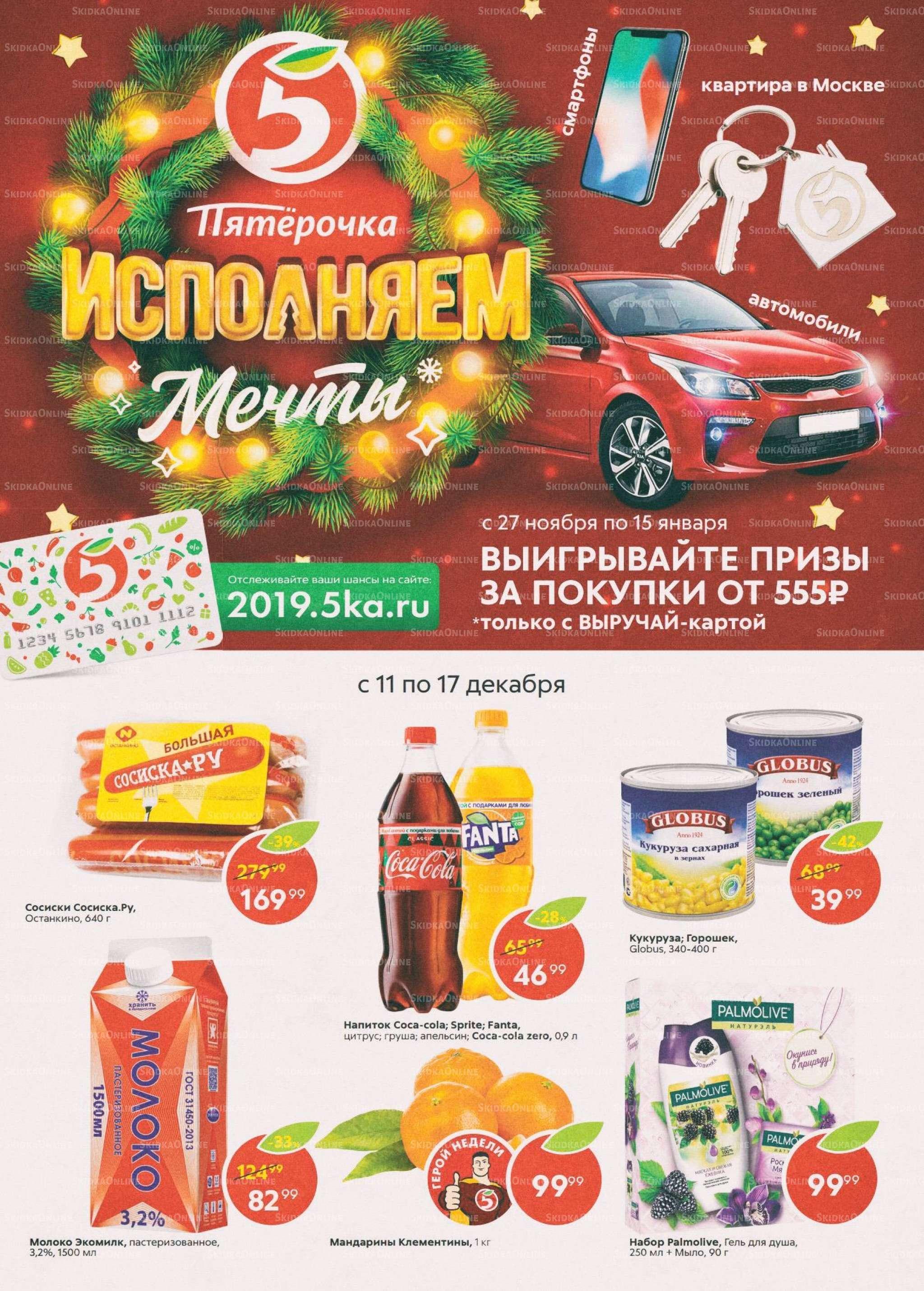 Акции в Пятёрочке с 11 по 17 декабря 2018 года