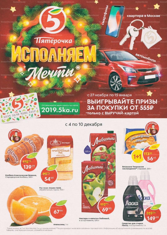 Акции в Пятёрочке с 4 по 10 декабря 2018 года
