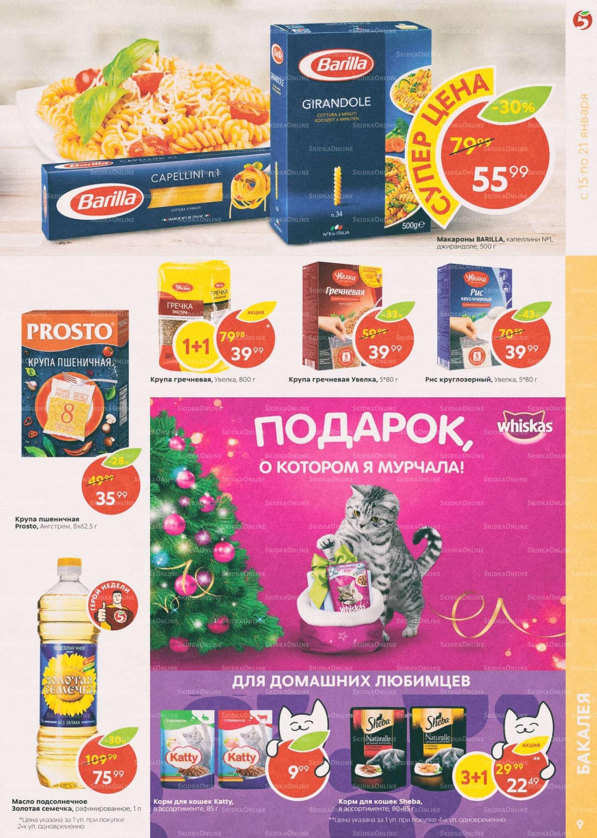 Акции в Пятёрочке с 15 по 21 января 2019 года