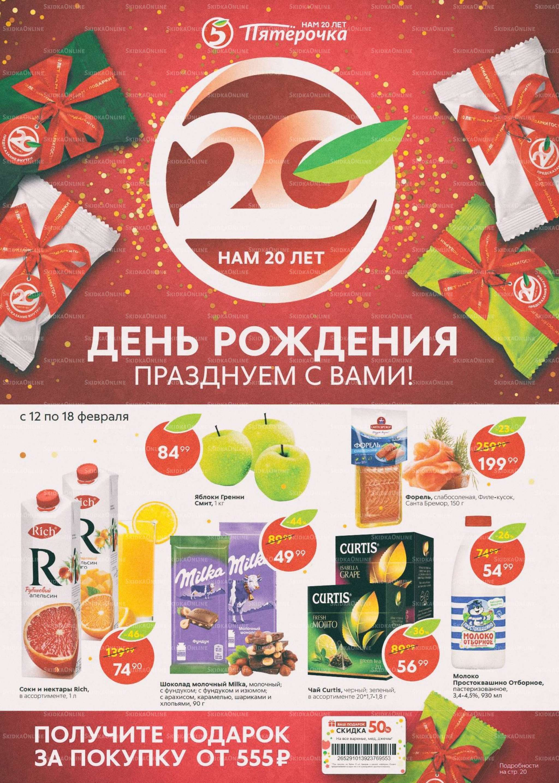 Акции в Пятёрочке с 12 по 18 февраля 2019 года