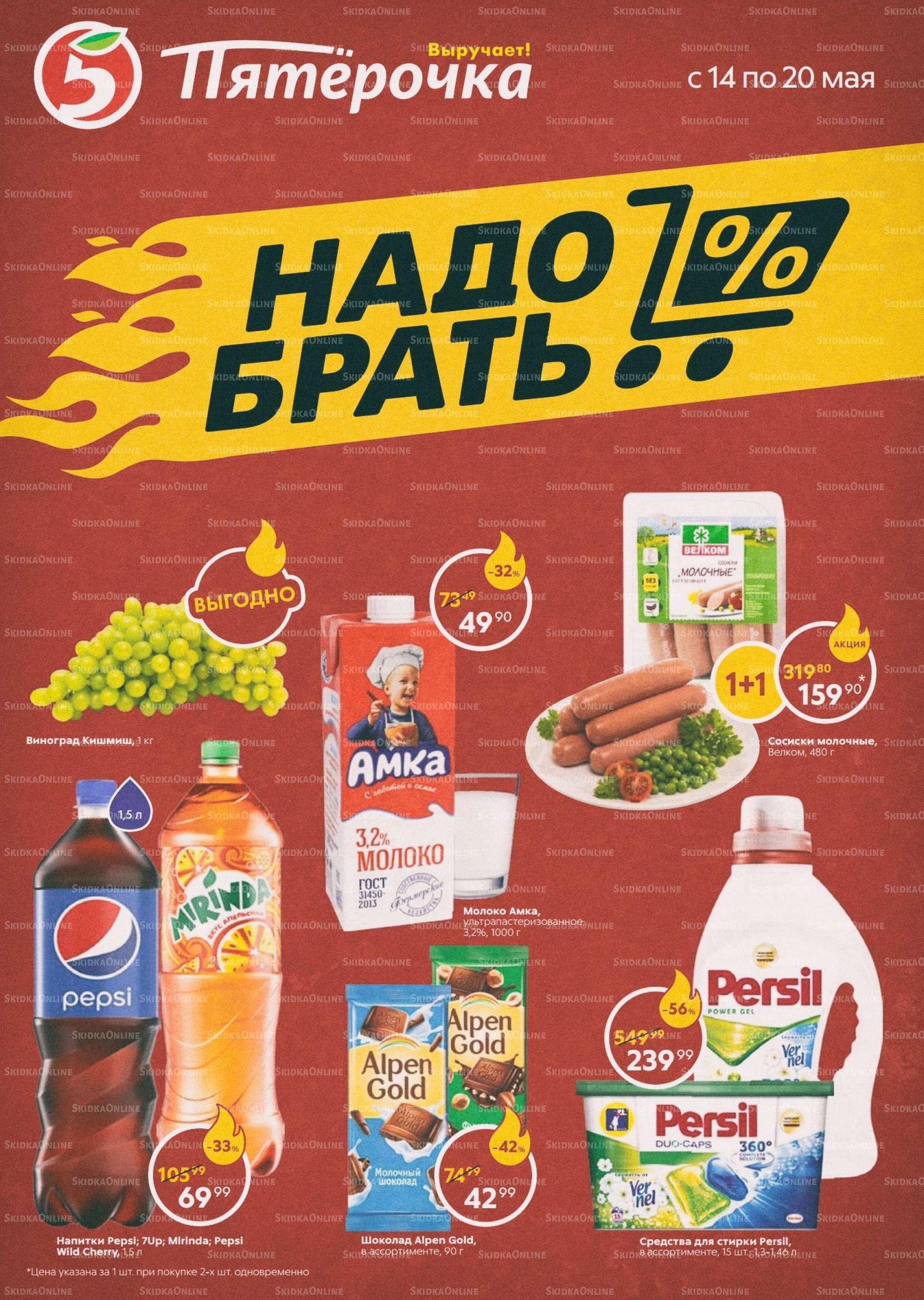 Акции в Пятёрочке с 14 по 20 мая 2019 года