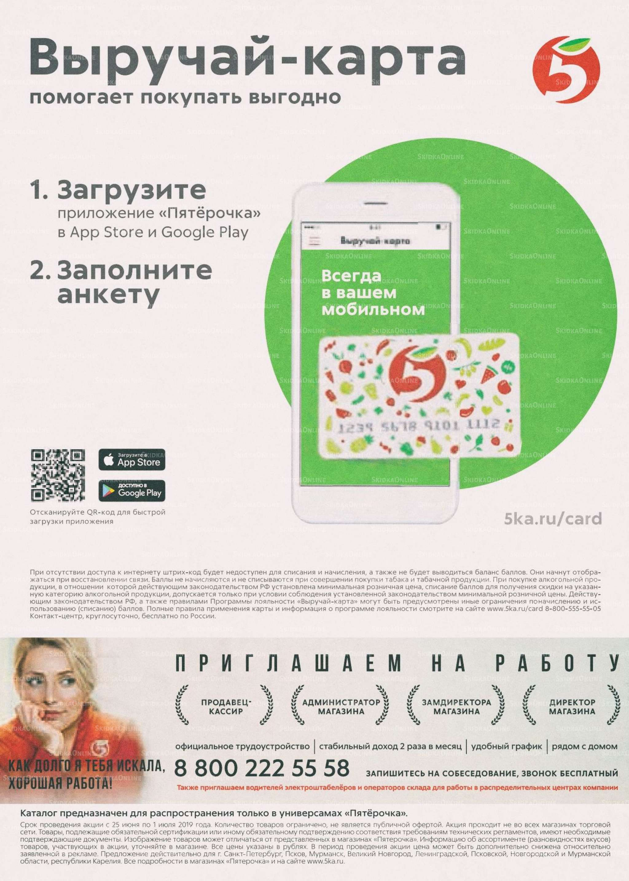 Акции в Пятёрочке с 25 июня по 1 июля 2019 года
