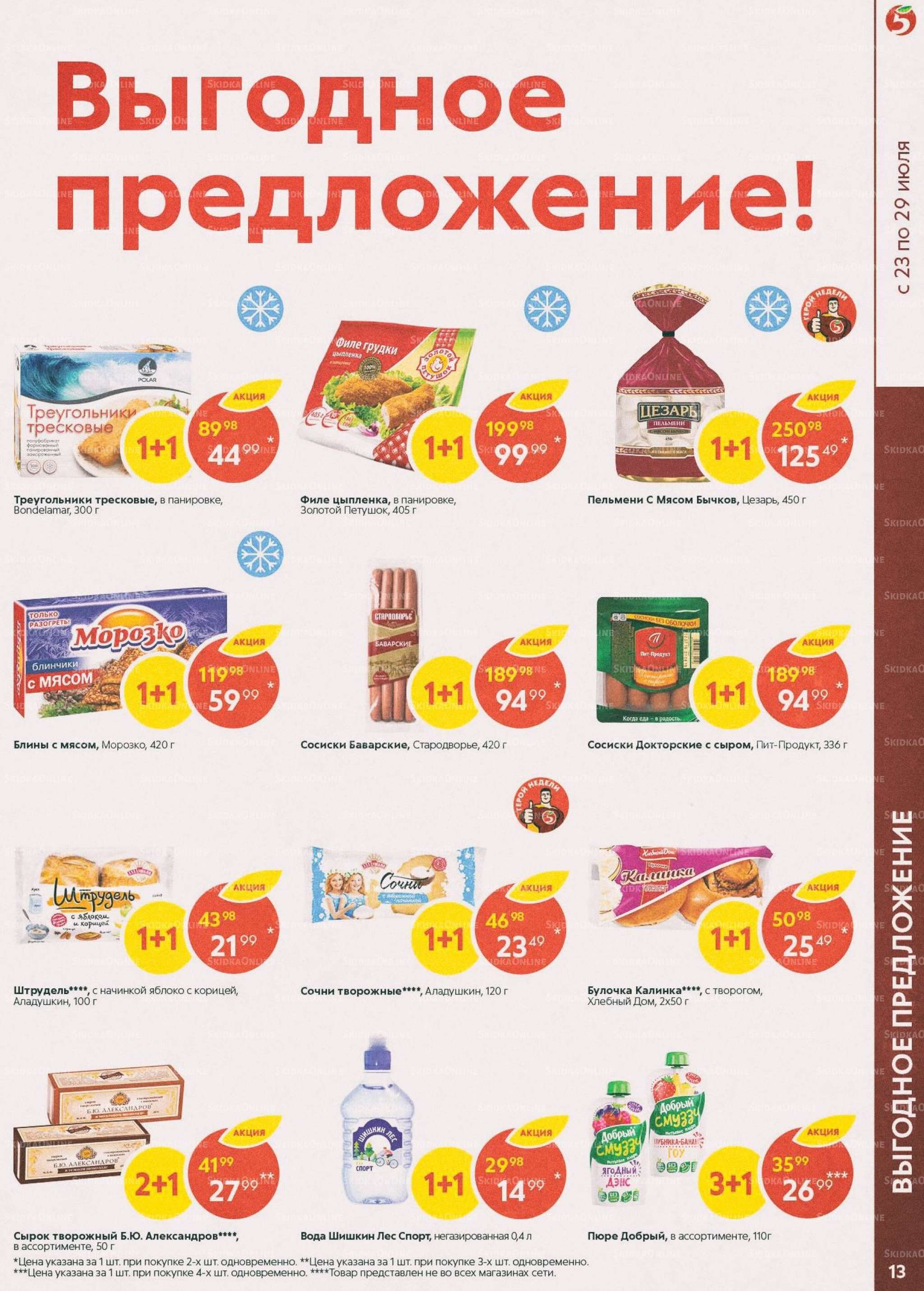 Акции в Пятёрочке с 23 по 29 июля 2019 года