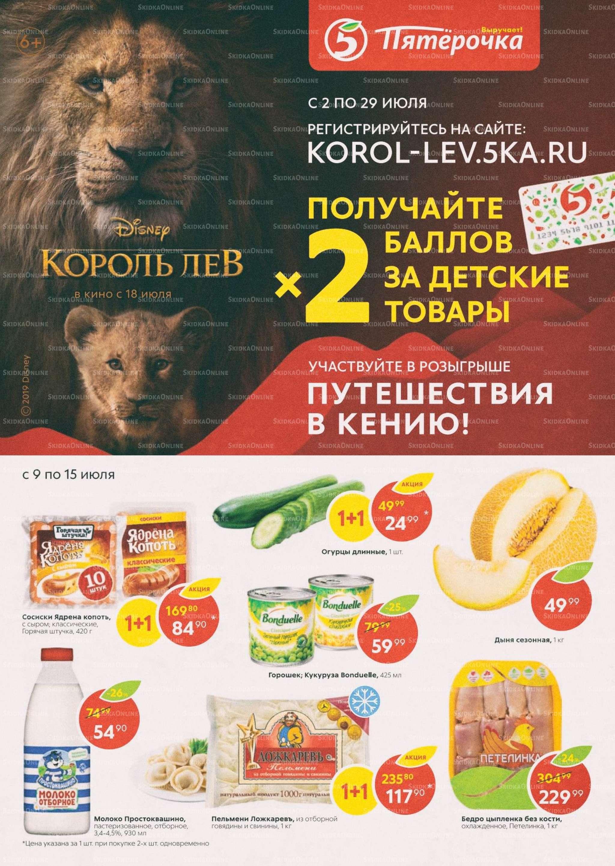 Акции в Пятёрочке с 9 по 15 июля 2019 года