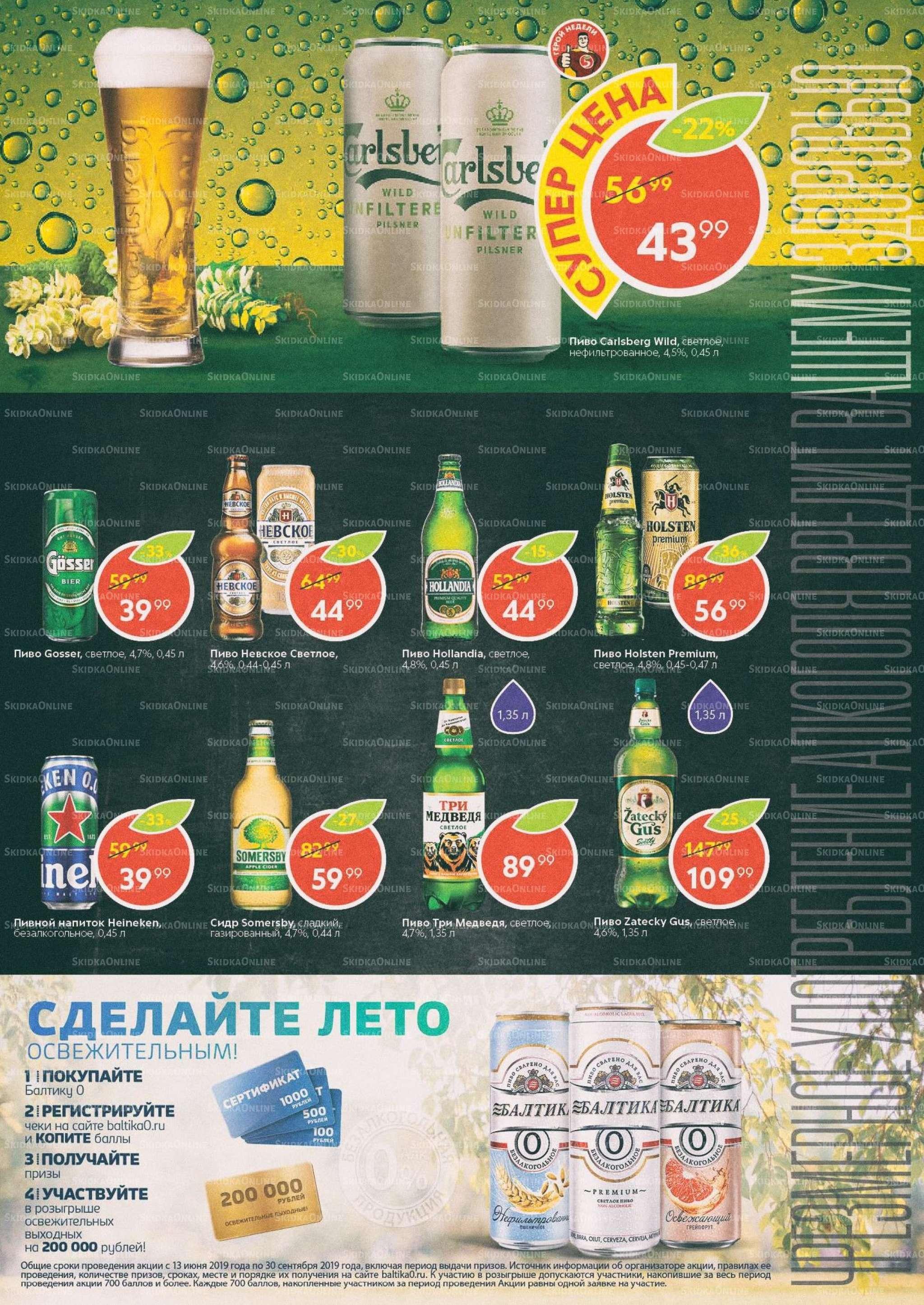 Акции в Пятёрочке с 30 июля по 5 августа 2019 года