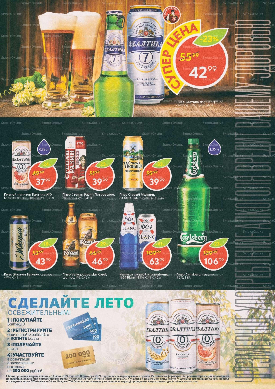 Акции в Пятёрочке с 6 по 12 августа 2019 года