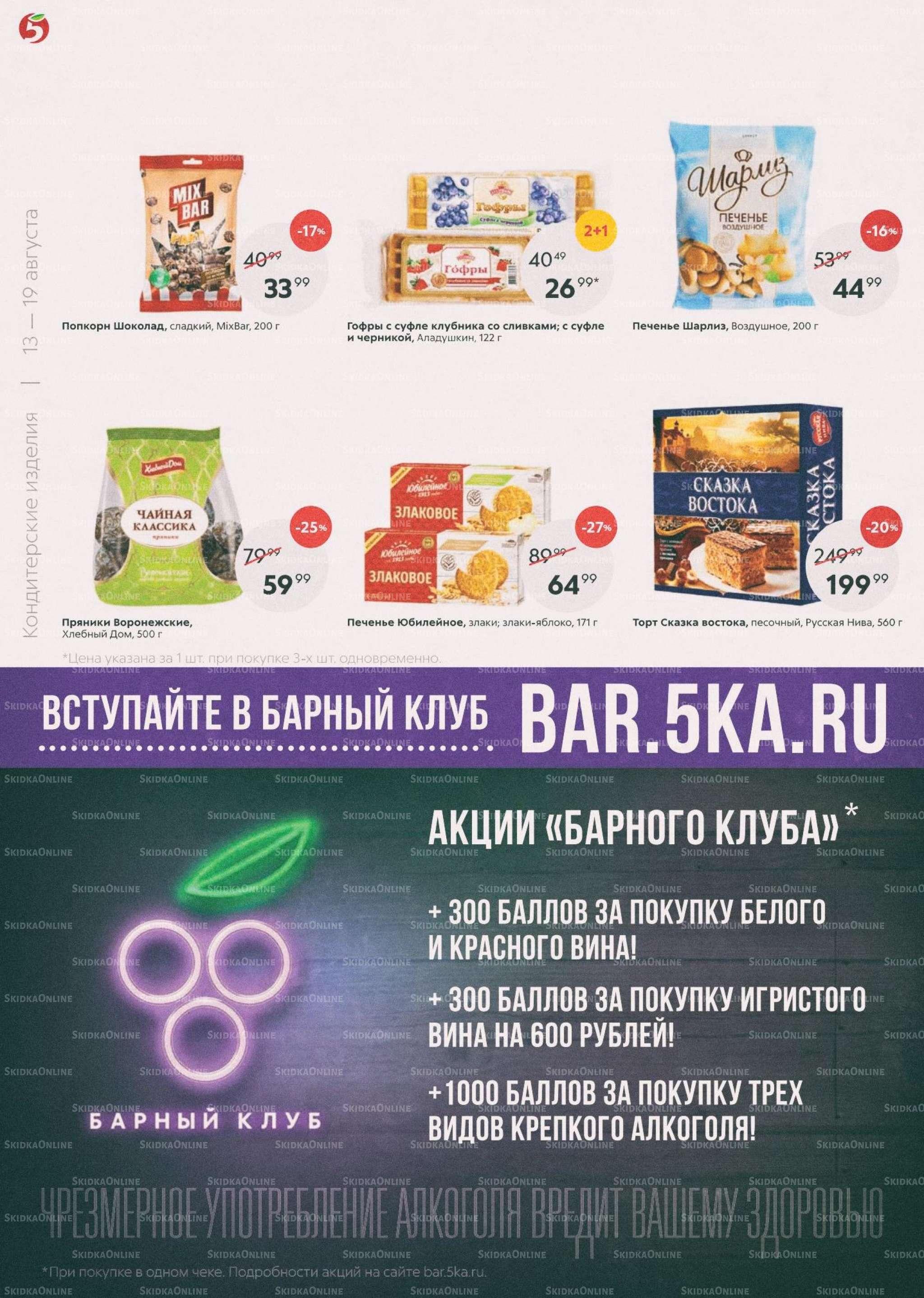 Акции в Пятёрочке с 13 по 19 августа 2019 года