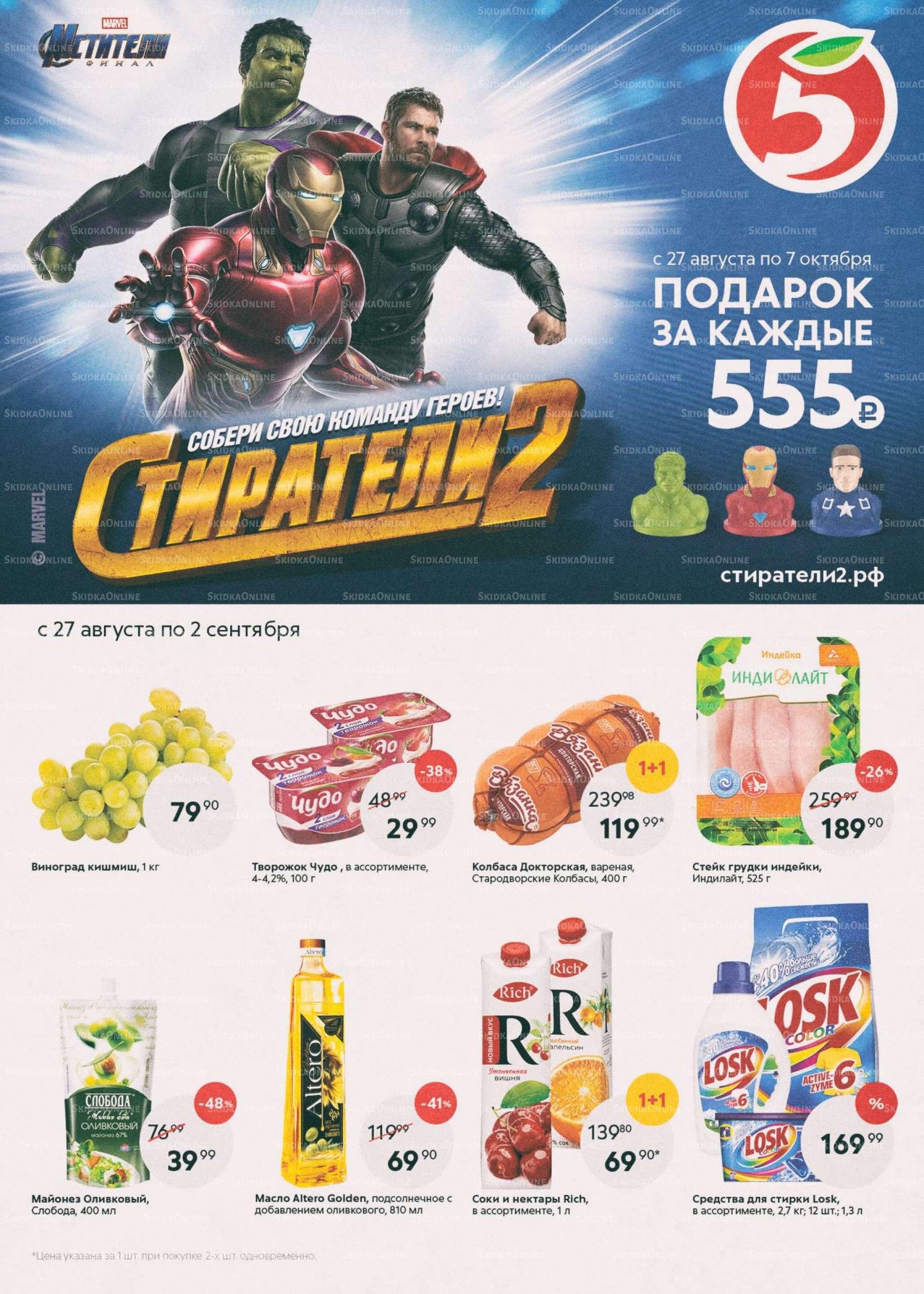 Акции в Пятёрочке с 27 августа по 2 сентября 2019 года