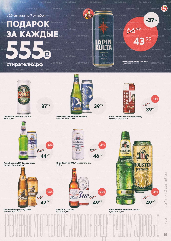 Акции в Пятёрочке с 24 по 30 сентября 2019 года
