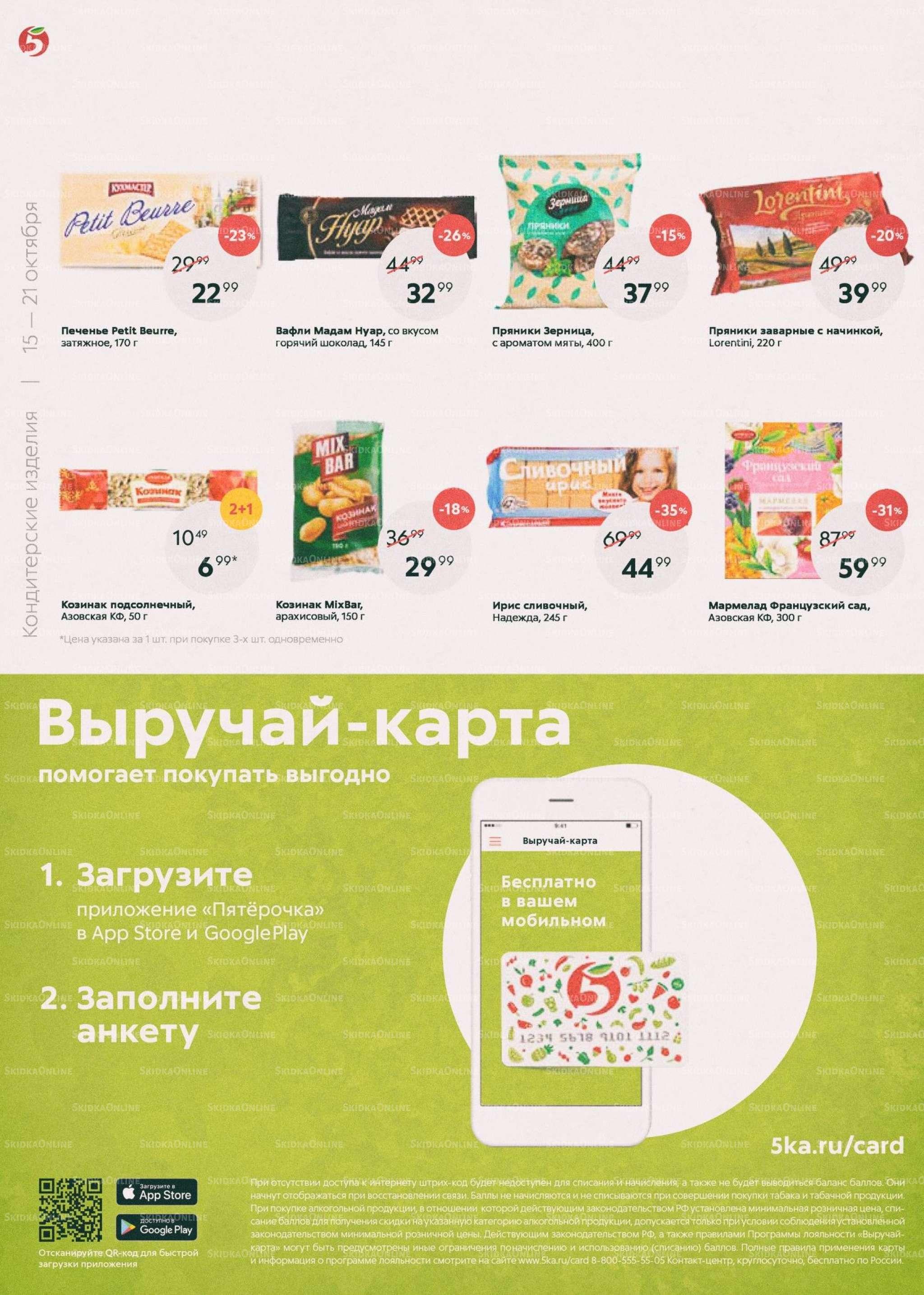Акции в Пятёрочке с 15 по 21 октября 2019 года