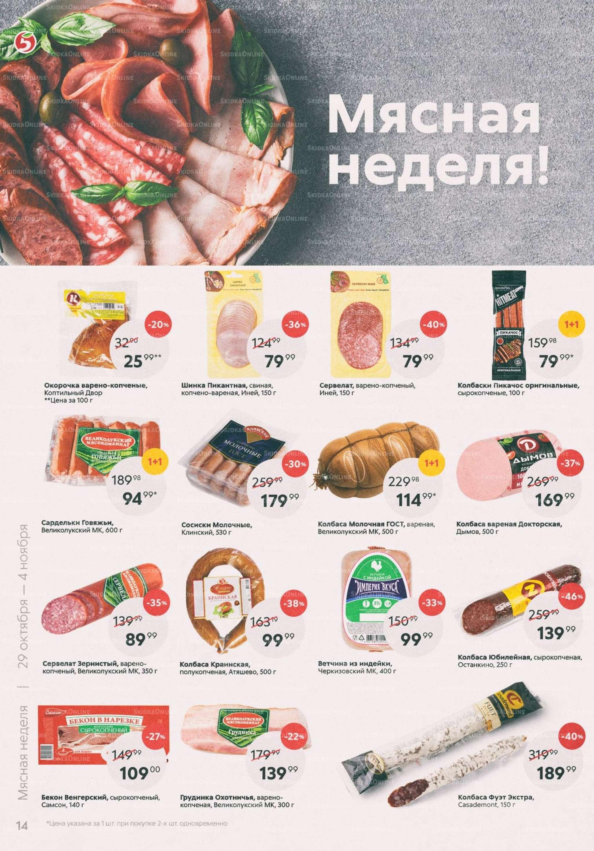 Акции в Пятёрочке с 29 октября по 4 ноября 2019 года