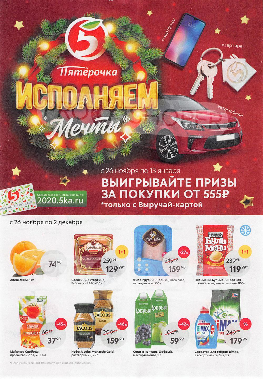 Акции в Пятёрочке с 26 ноября по 2 декабря 2019 года