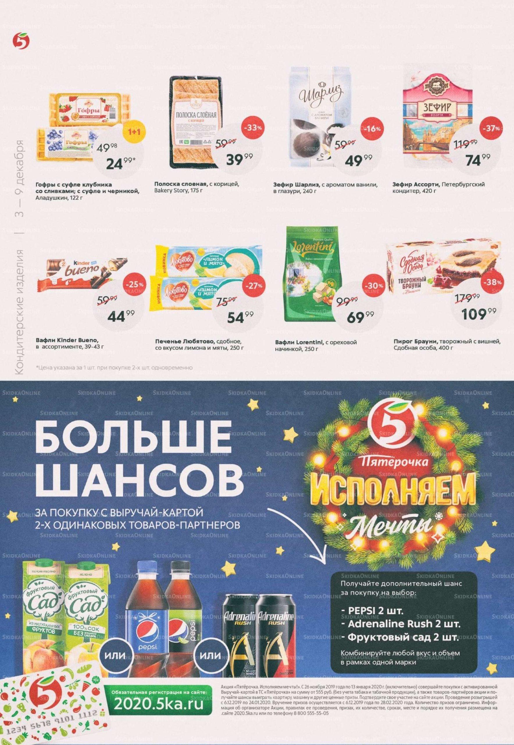 Акции в Пятёрочке с 3 по 9 декабря 2019 года