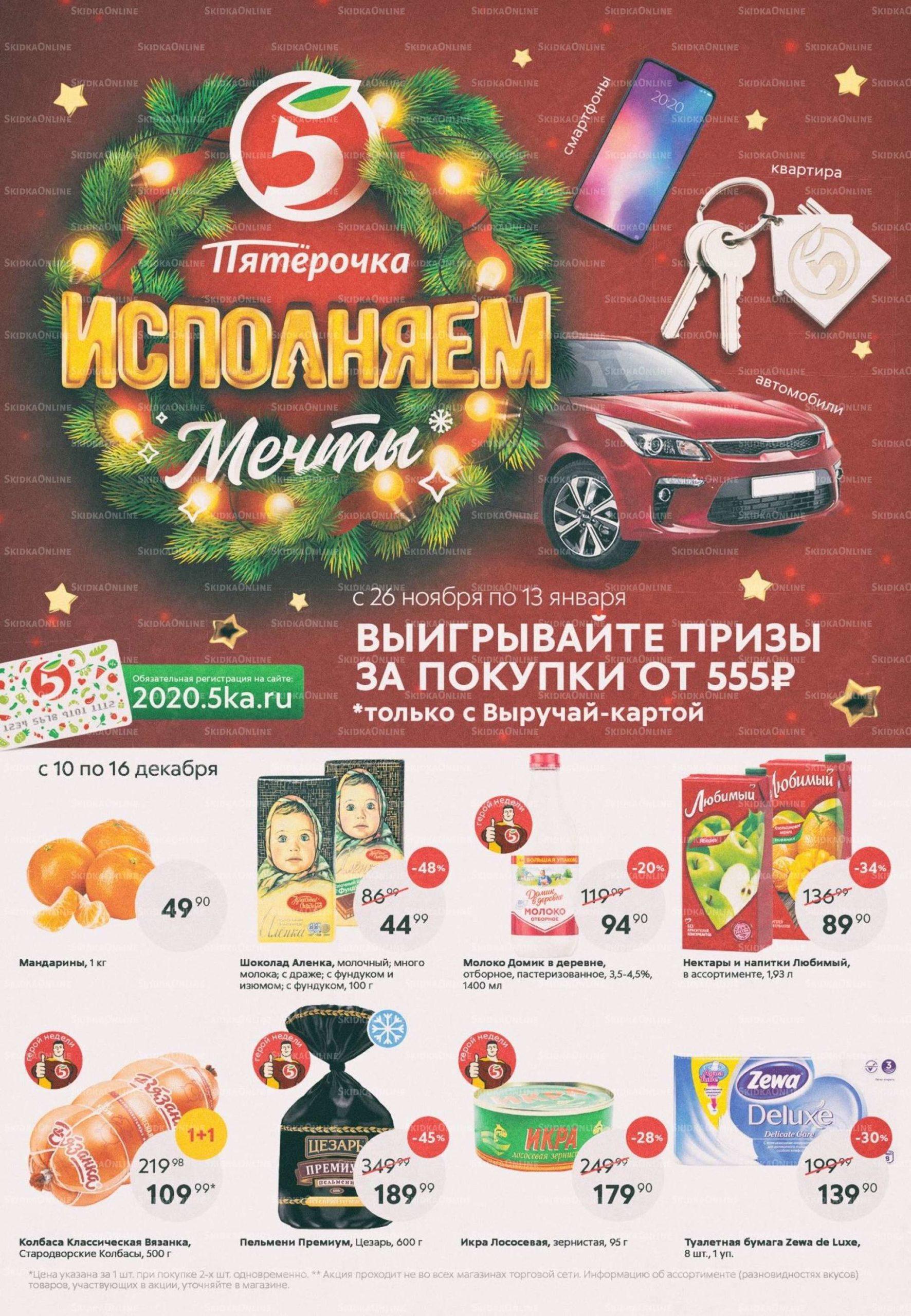 Акции в Пятёрочке с 10 по 16 декабря 2019 года