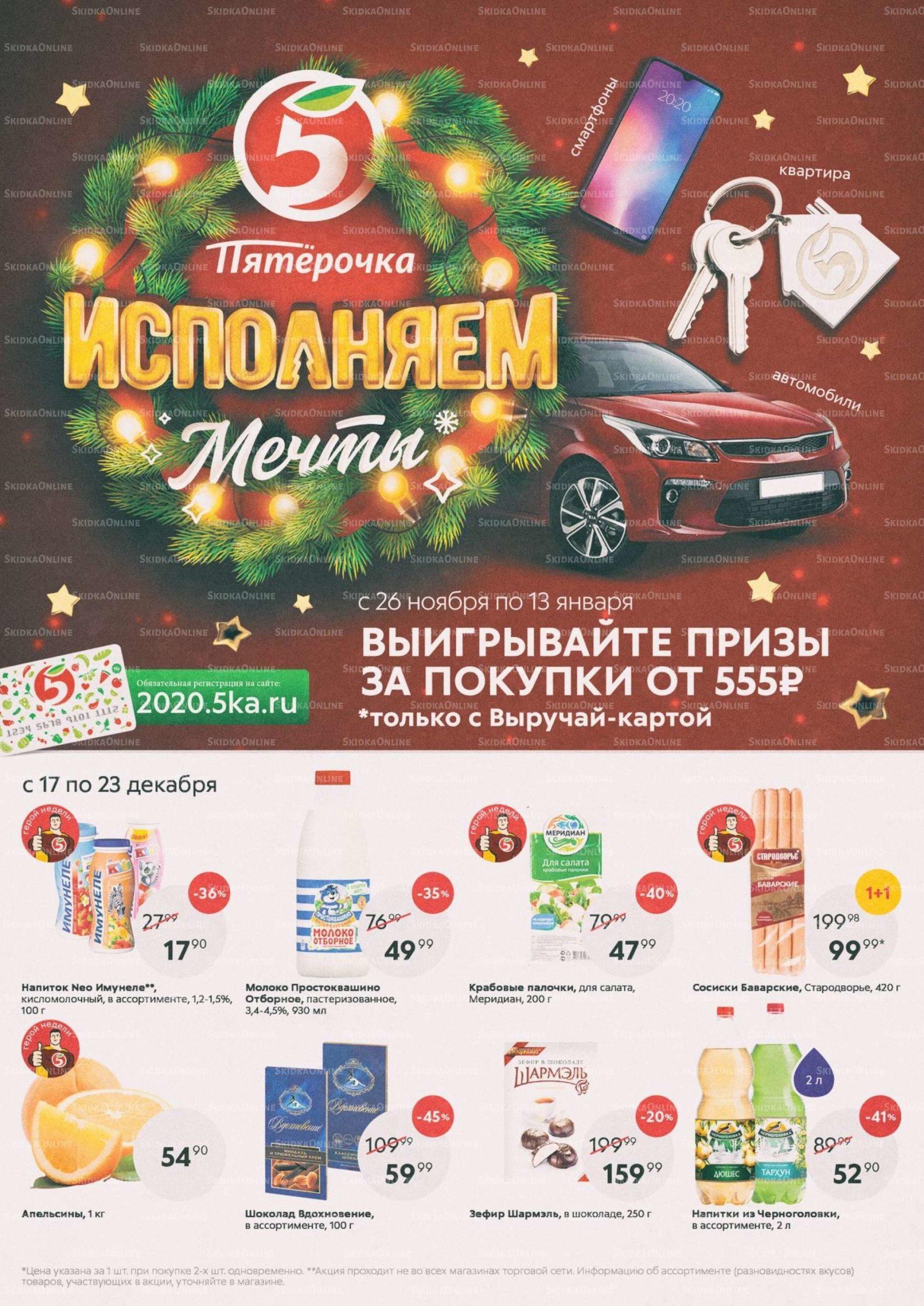 Акции в Пятёрочке с 17 по 23 декабря 2019 года