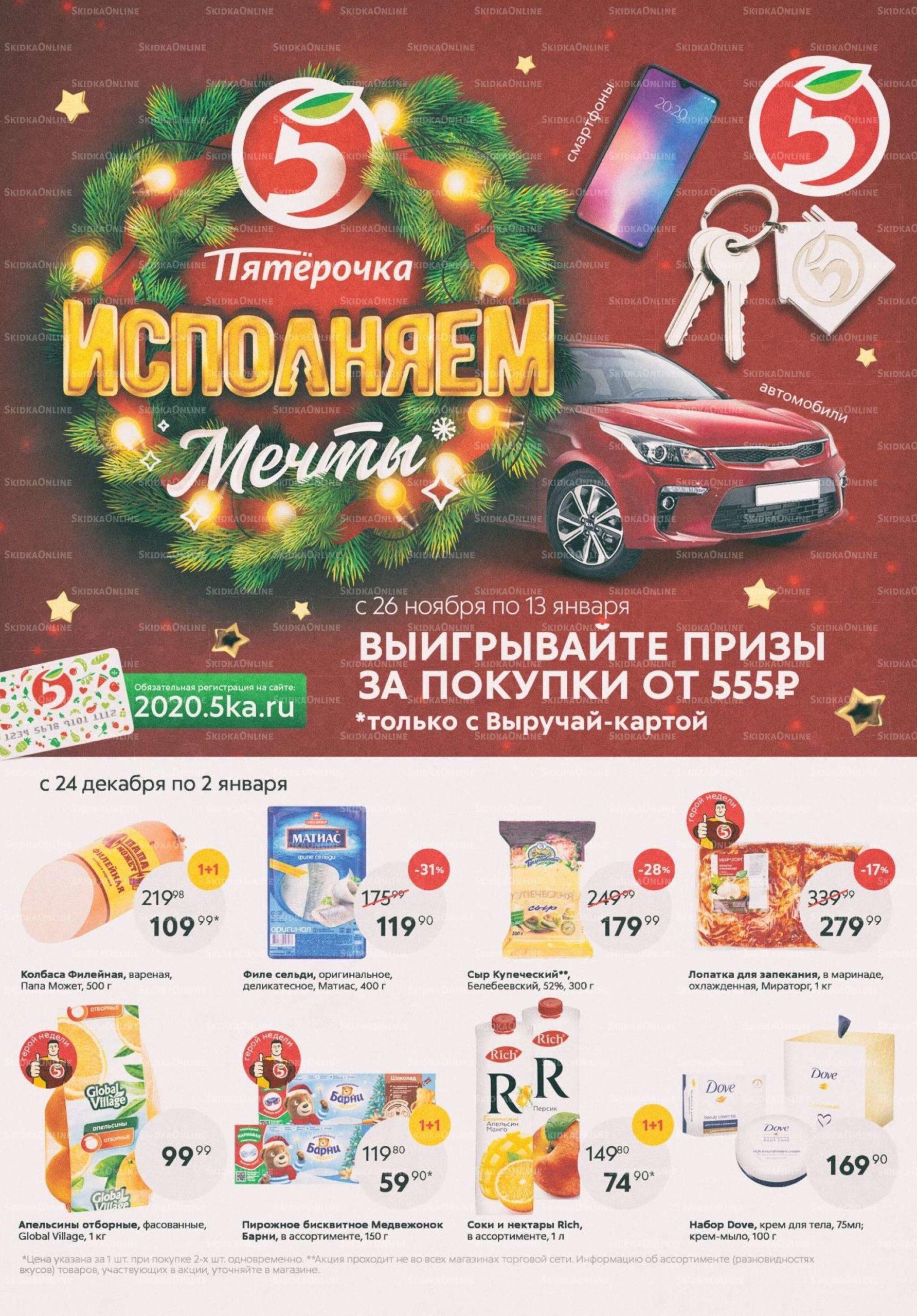 Акции в Пятёрочке с 24 декабря 2019 года по 2 января 2020 года