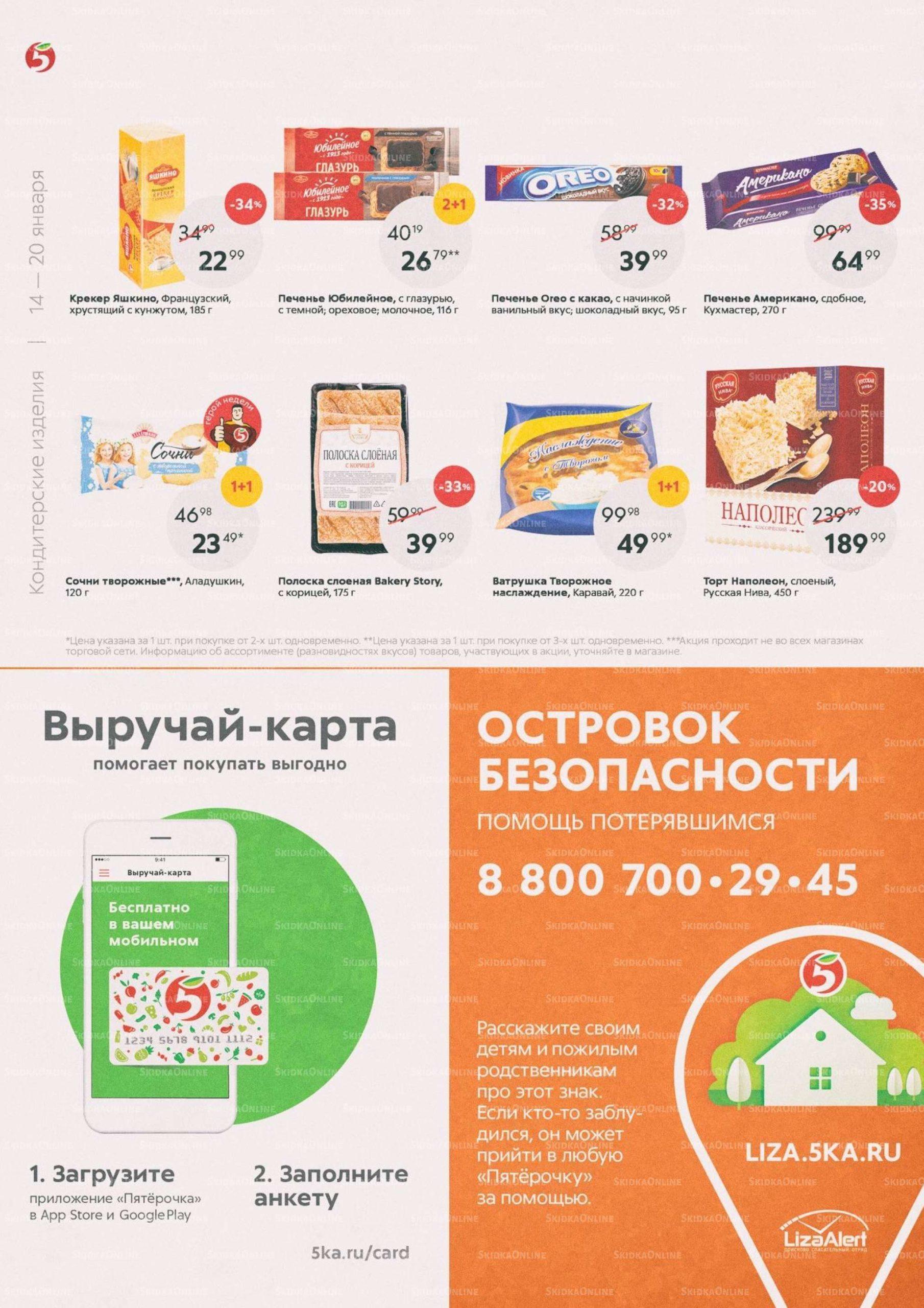 Акции в Пятёрочке с 14 по 20 января 2020 года