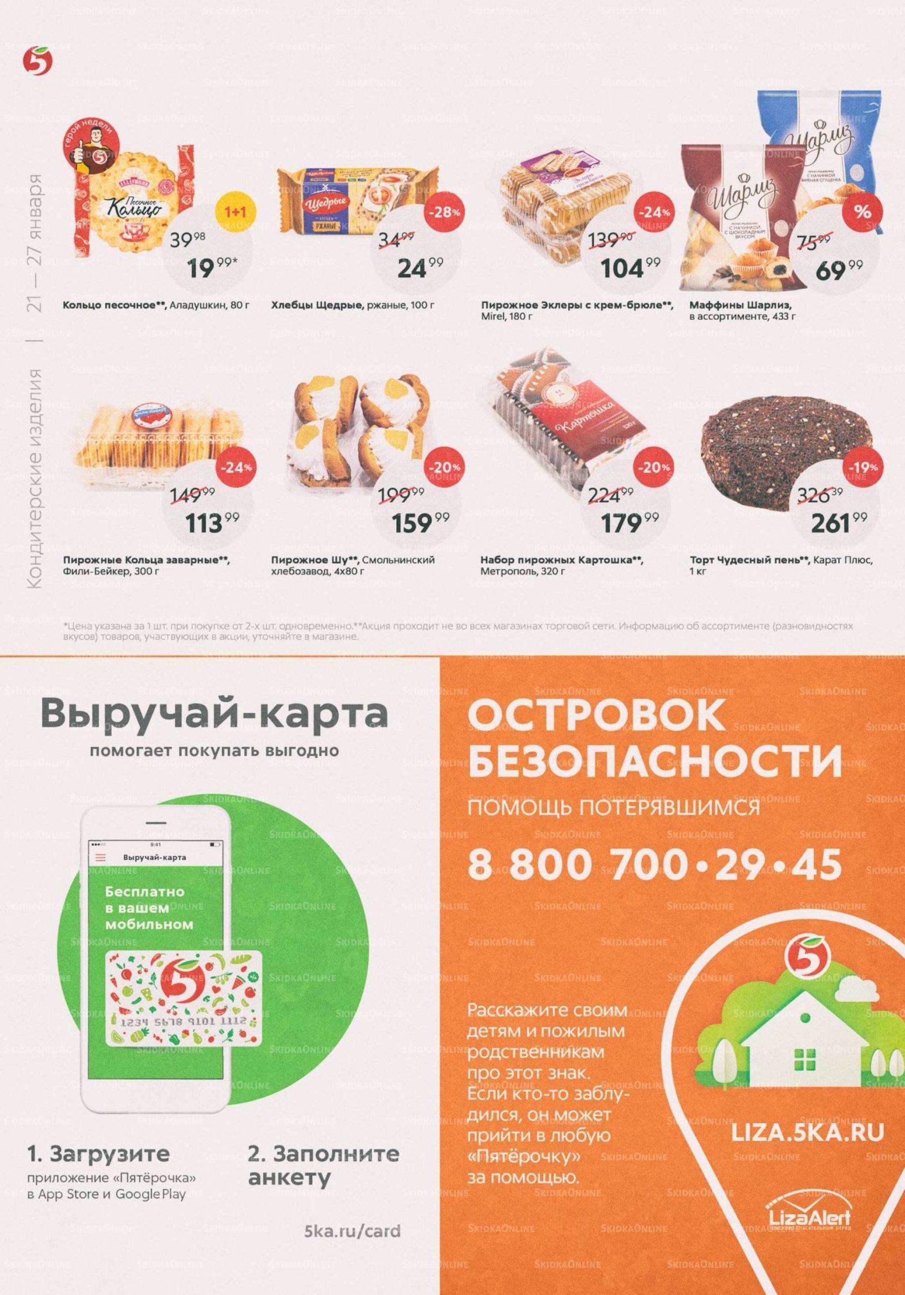 Акции в Пятёрочке с 21 по 27 января 2020 года