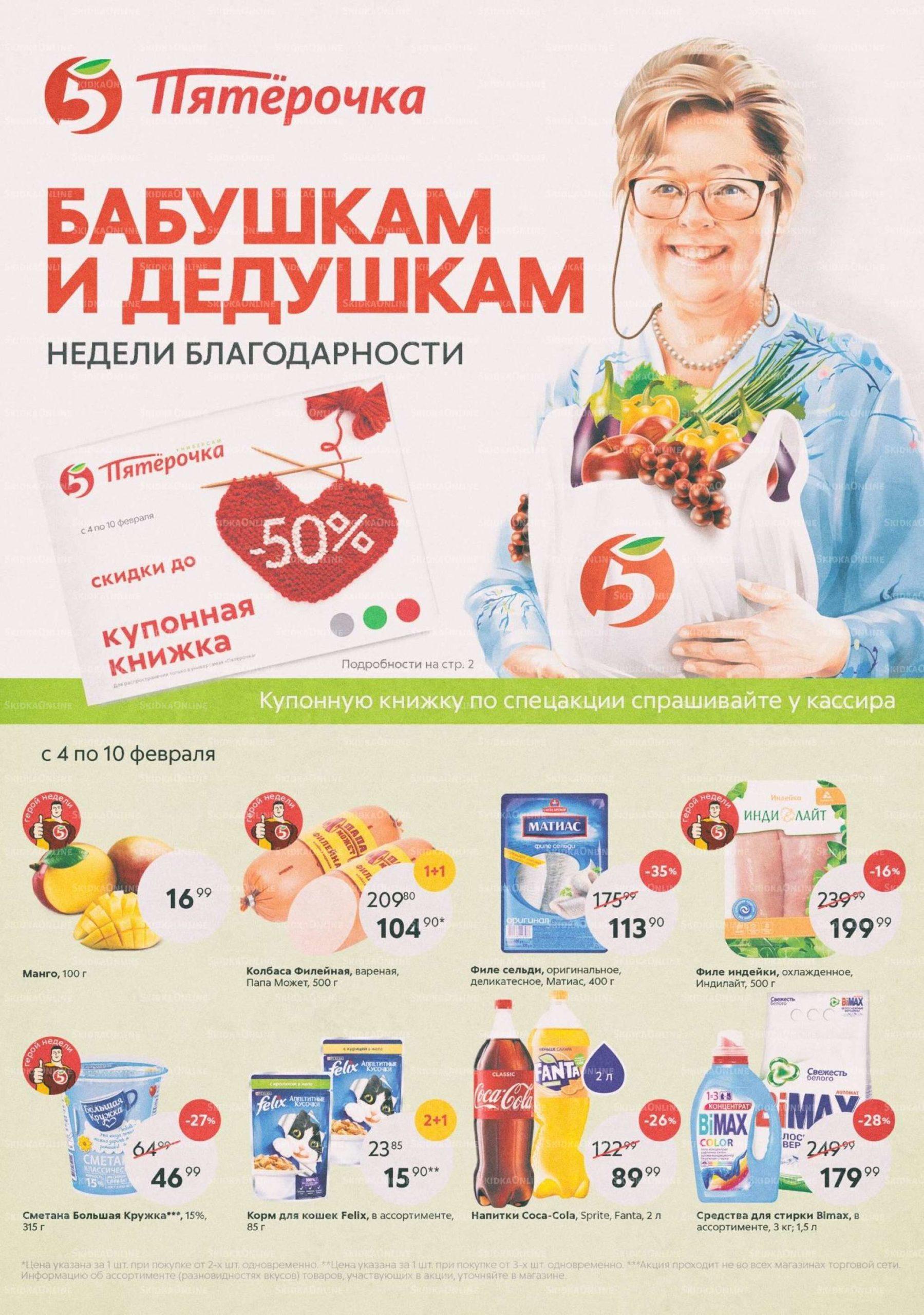 Акции в Пятёрочке с 4 по 10 февраля 2020 года