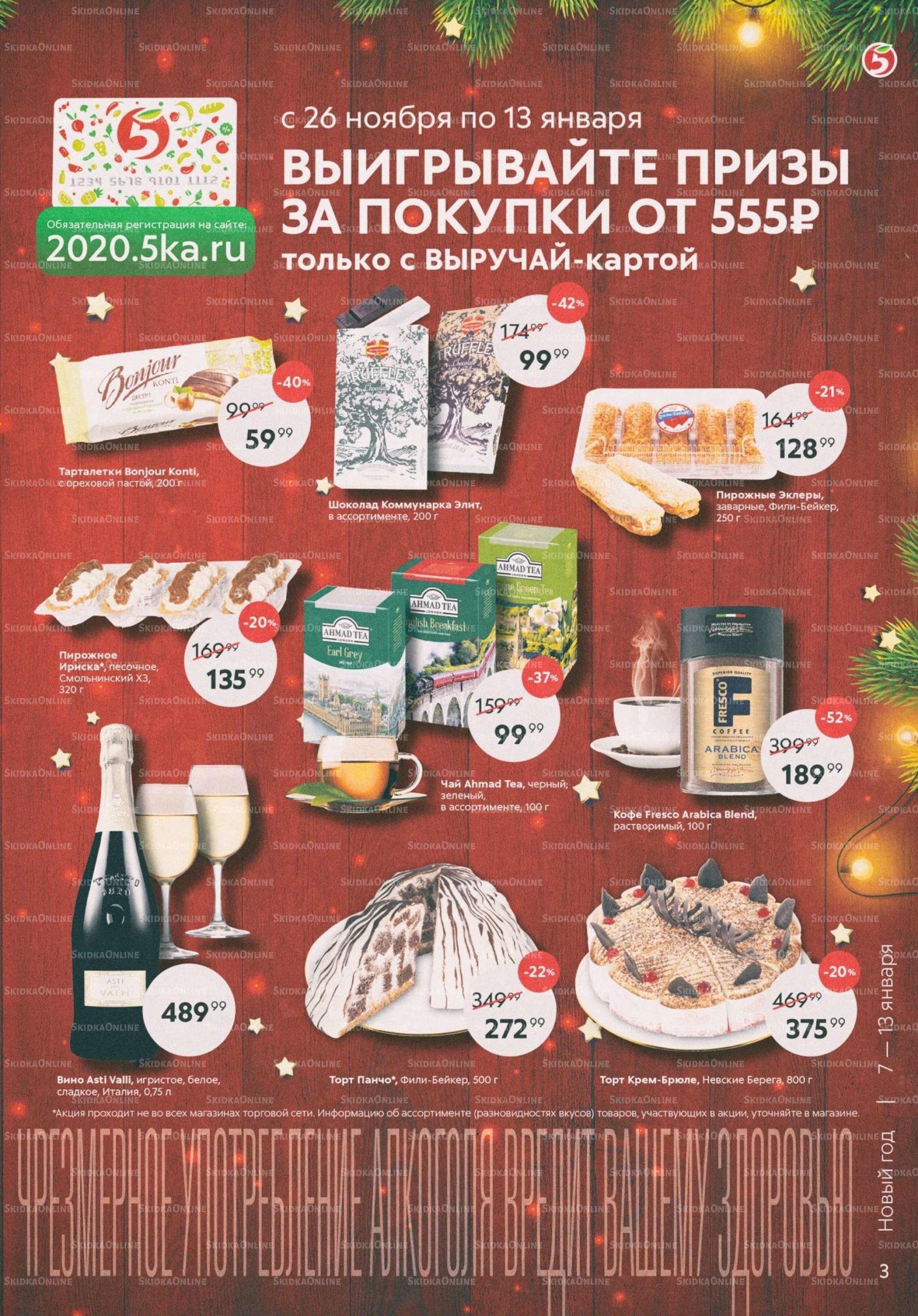 Акции в Пятёрочке с 7 по 13 января 2020 года