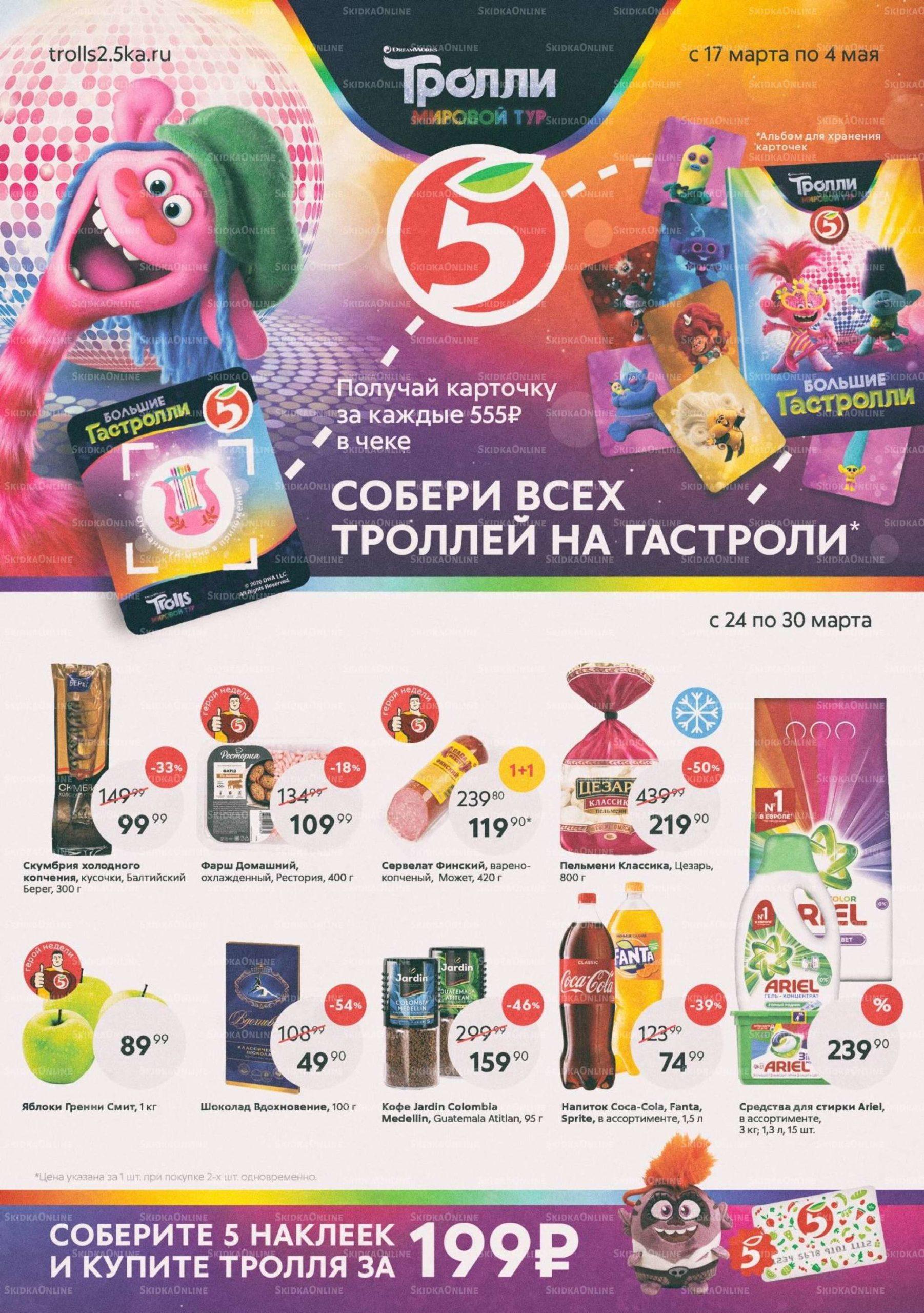 Акции в Пятёрочке с 24 по 30 марта 2020 года