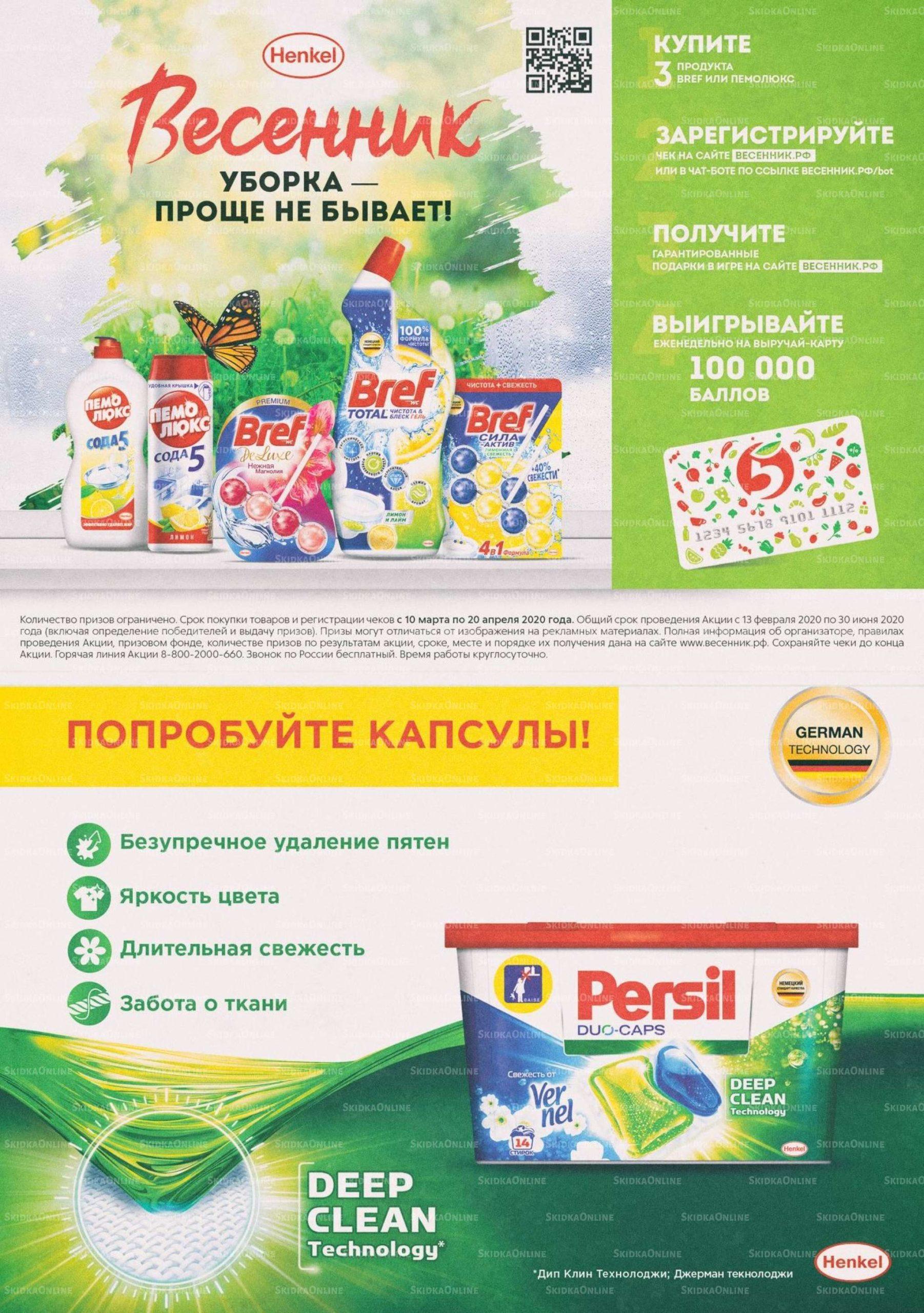Акции в Пятёрочке с 7 по 13 апреля 2020 года
