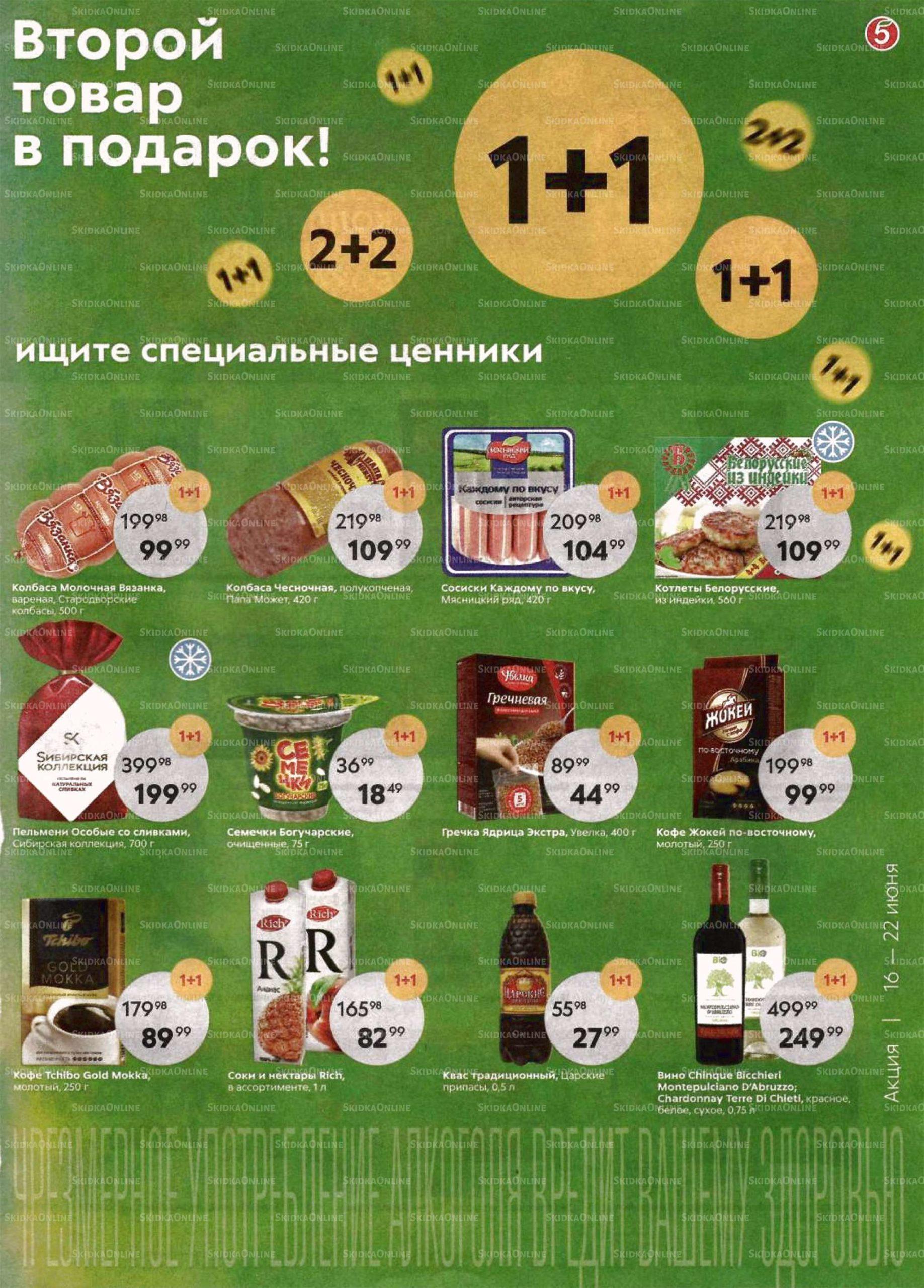 Акции в Пятёрочке с 16 по 22 июня 2020 года