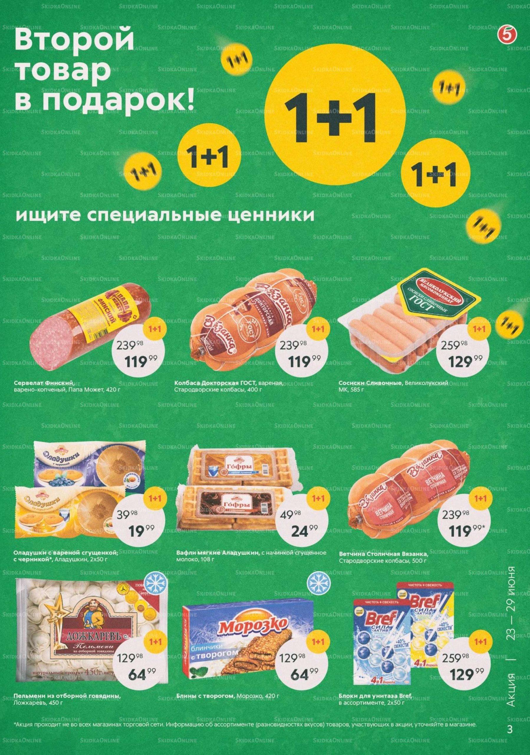 Акции в Пятёрочке с 23 по 29 июня 2020 года