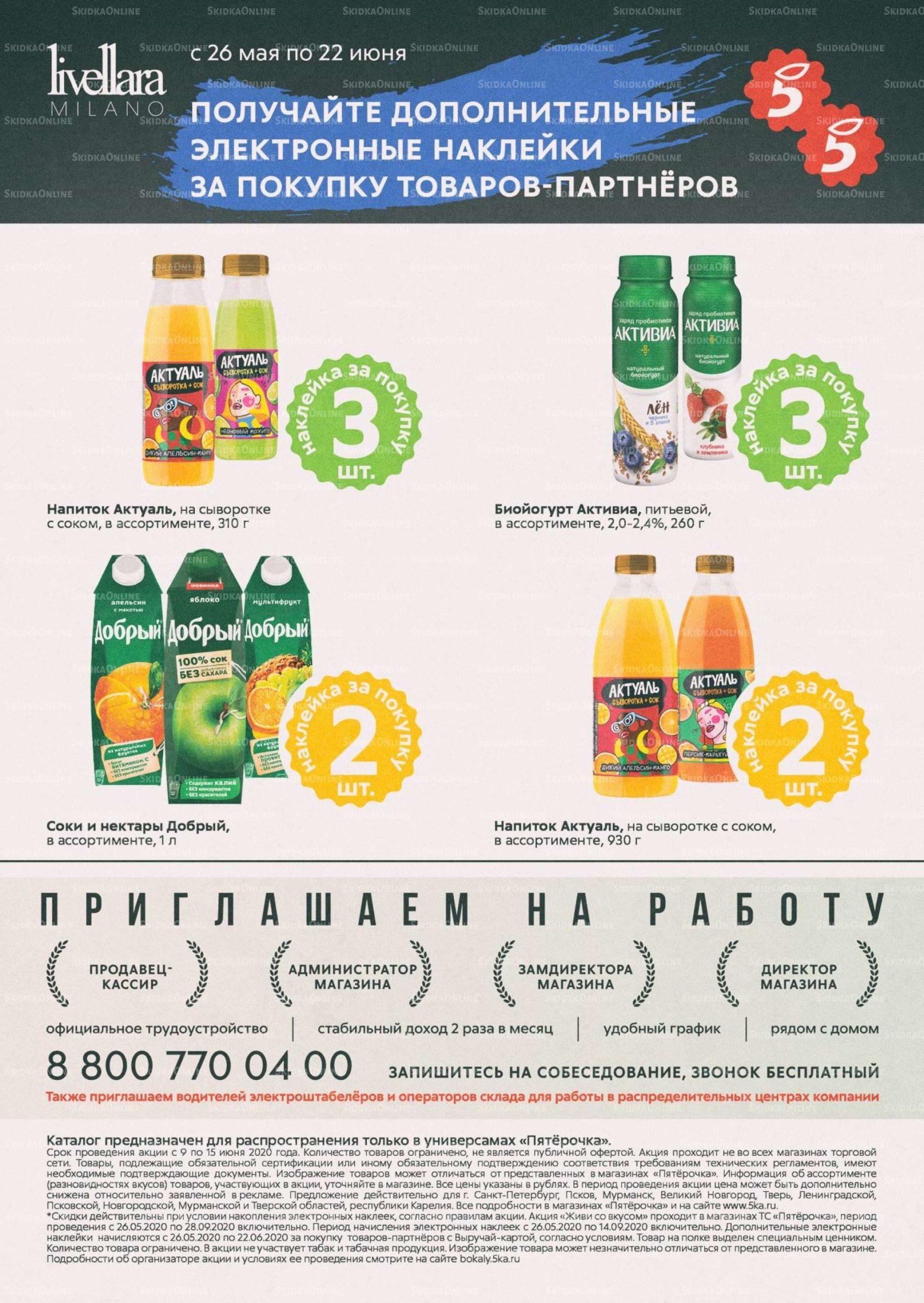 Акции в Пятёрочке с 9 по 15 июня 2020 года