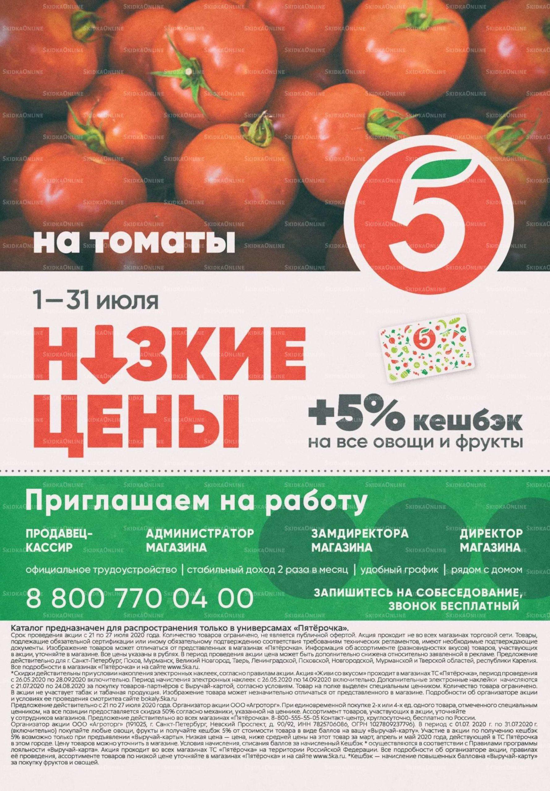 Акции в Пятёрочке с 21 по 27 июля 2020 года
