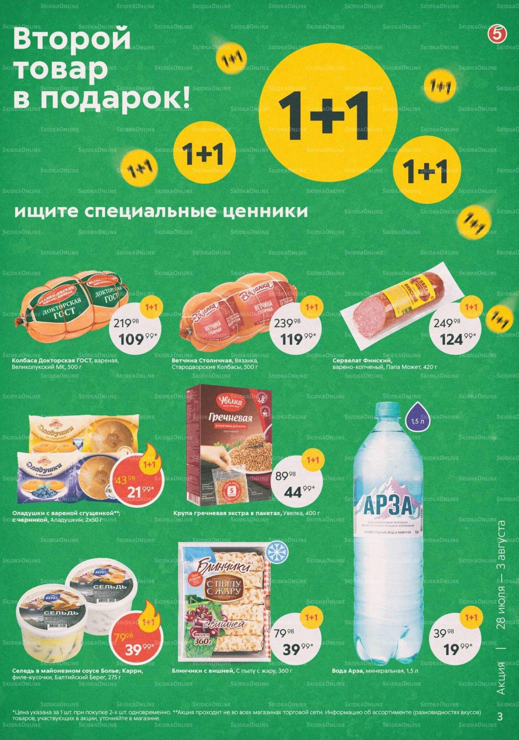 Акции в Пятёрочке с 28 июля по 3 августа 2020 года