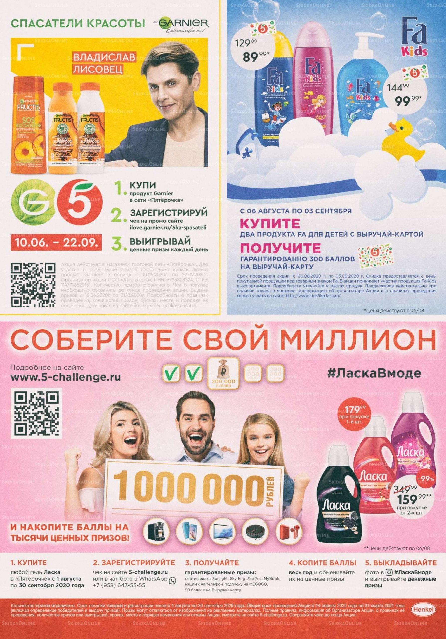 Акции в Пятёрочке с 4 по 10 августа 2020 года