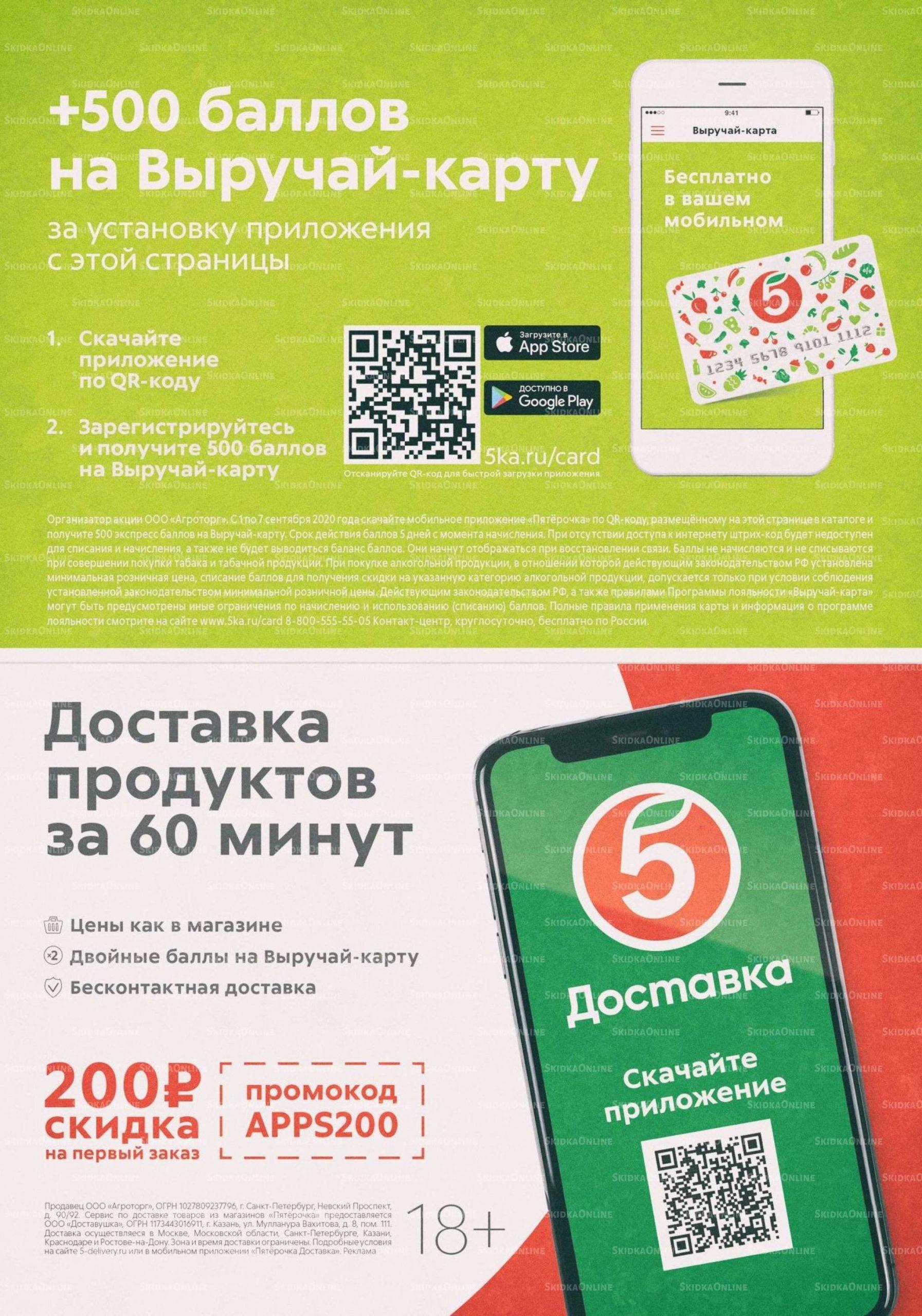 Акции в Пятёрочке с 1 по 7 сентября 2020 года