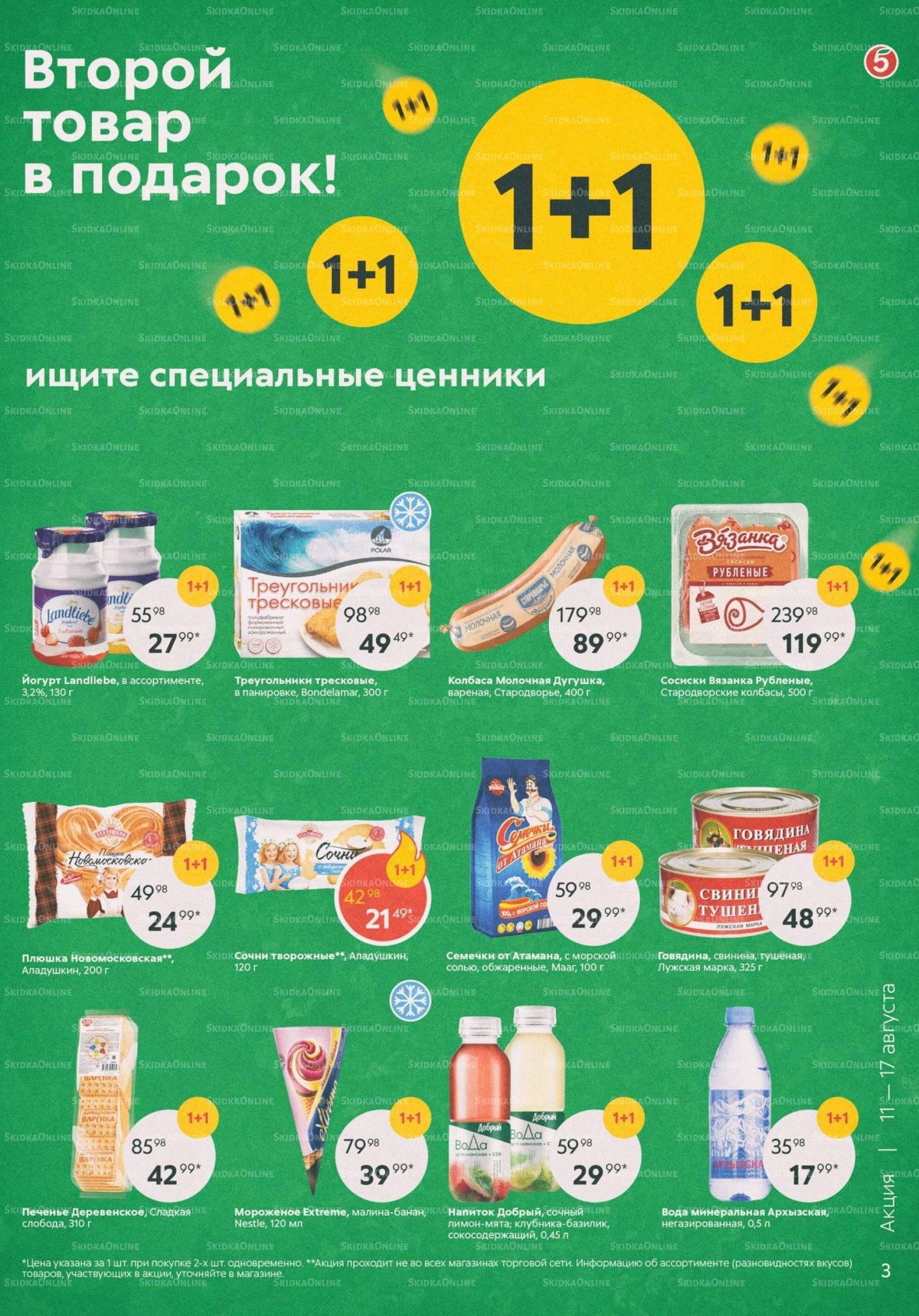 Акции в Пятёрочке с 11 по 17 августа 2020 года