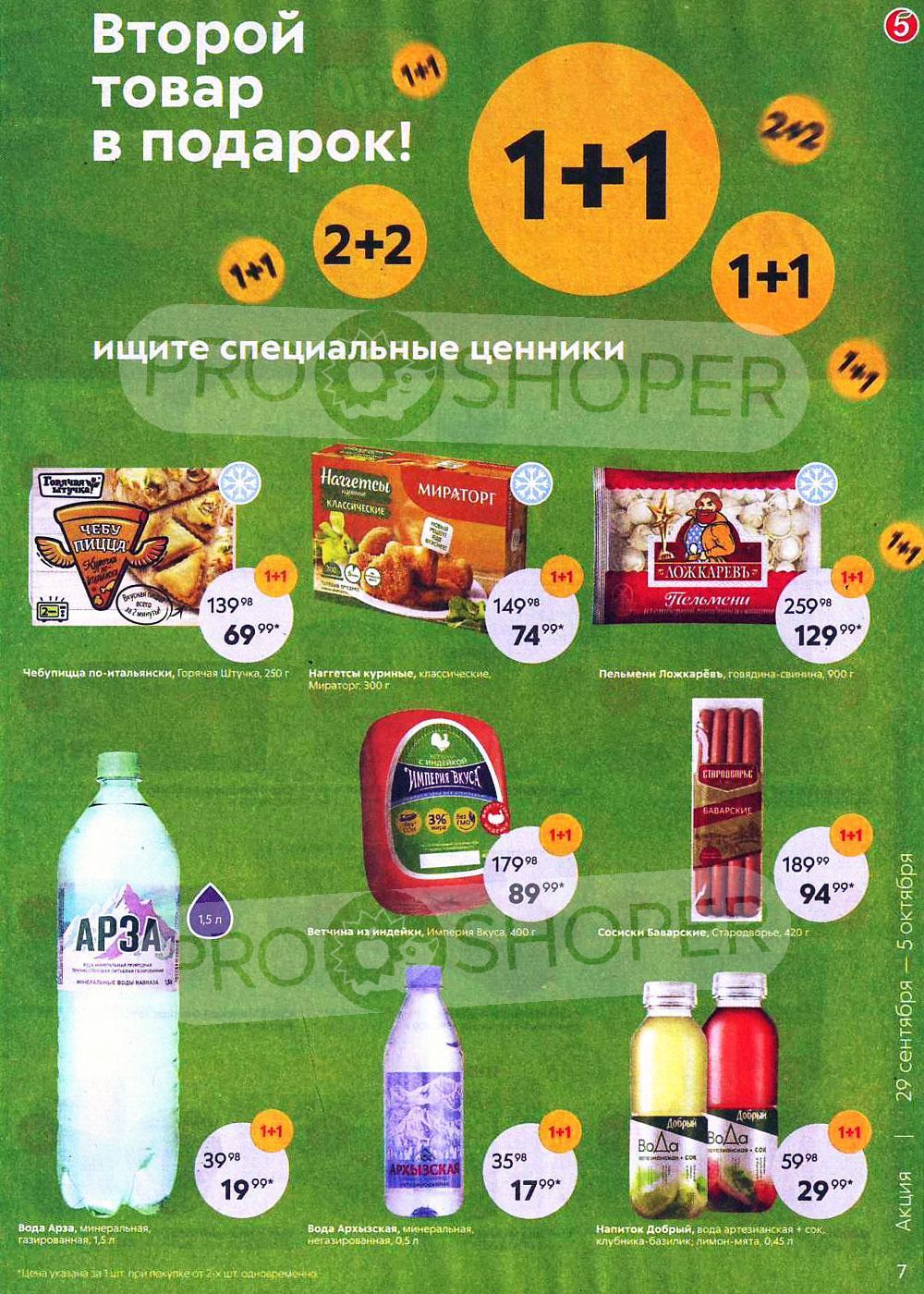 Акции в Пятёрочке с 29 сентября по 5 октября 2020 года