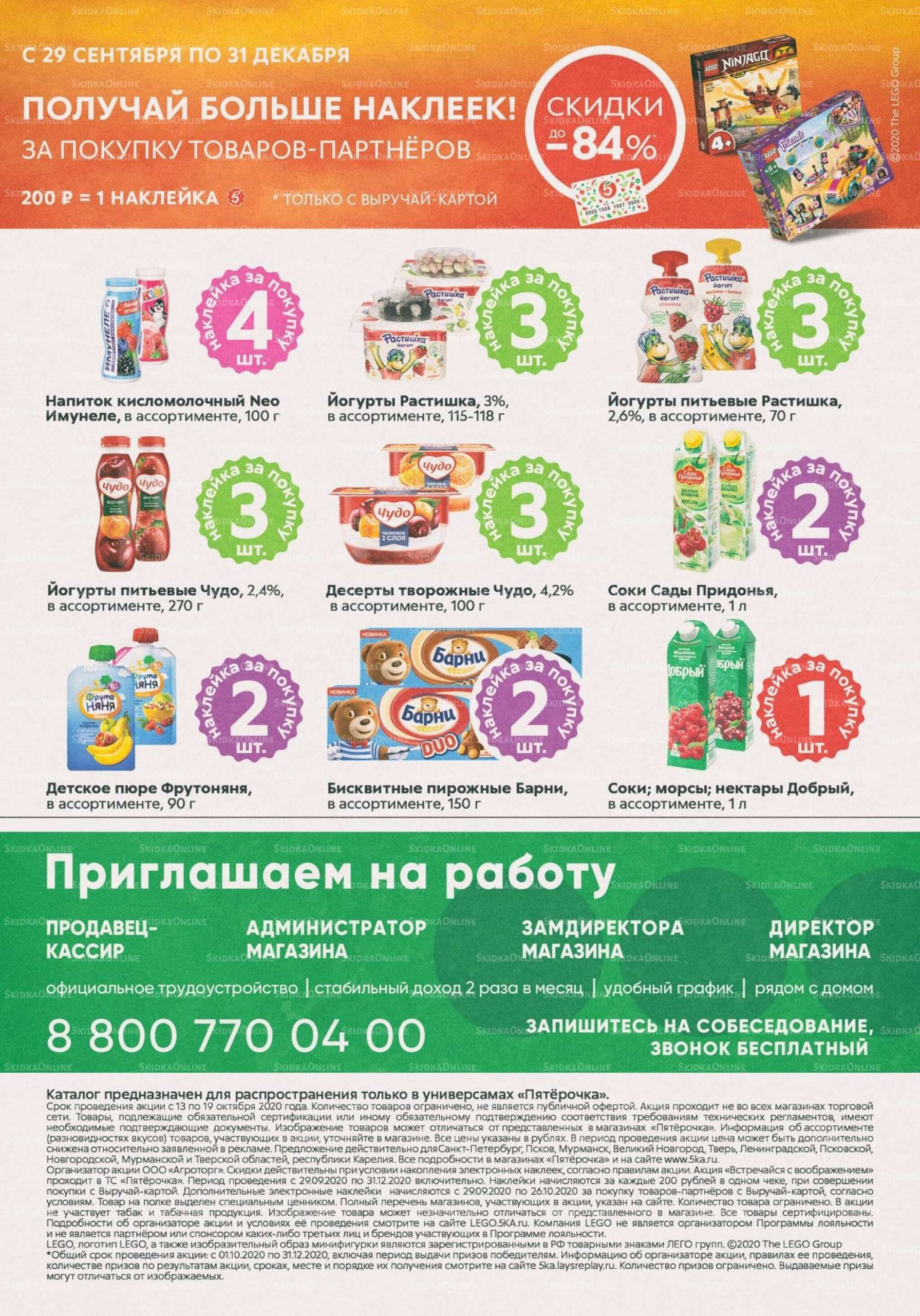 Акции в Пятёрочке с 13 по 19 октября 2020 года